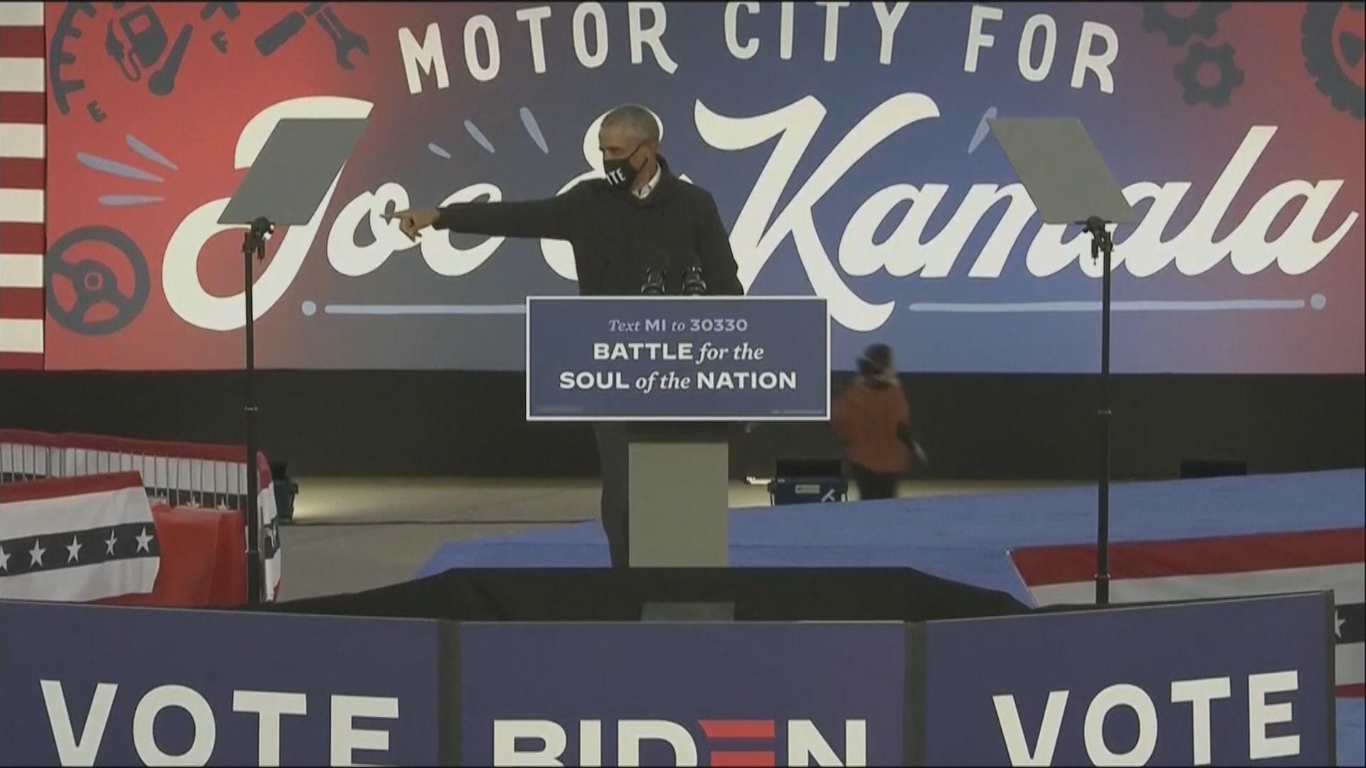 拜登和奧巴馬在密歇根州同台拉票