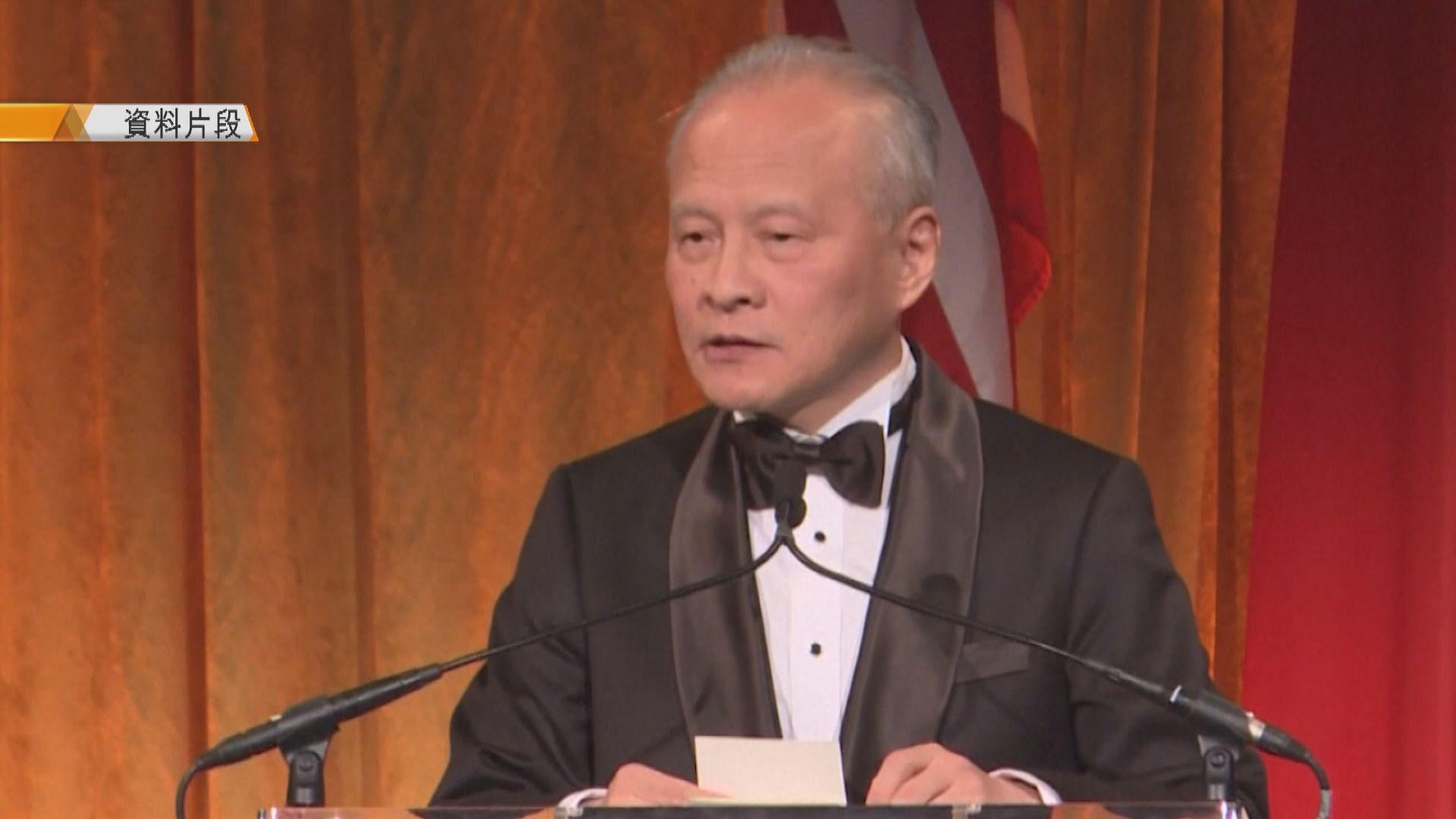 崔天凱:中美關係應摒棄零和博弈思維