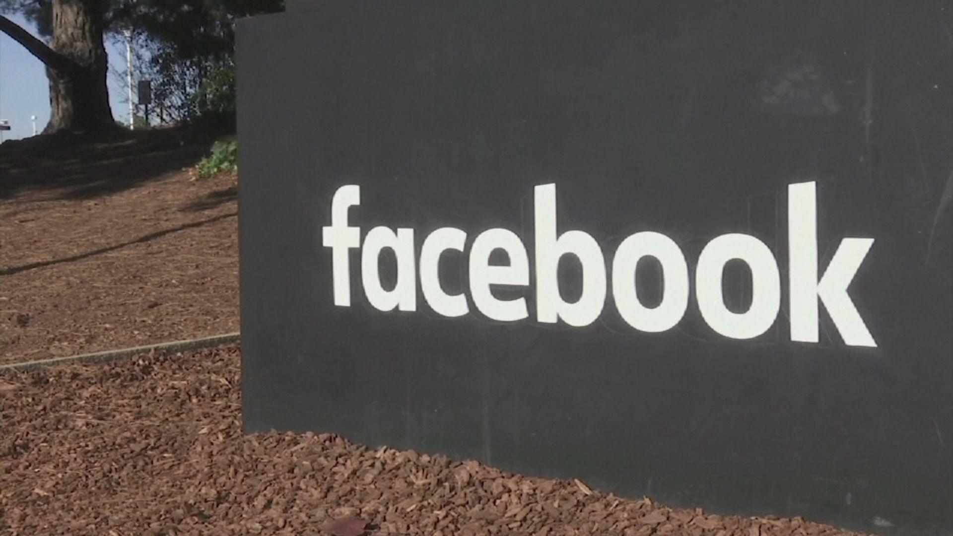 Facebook資料外洩被美檢察部門起訴