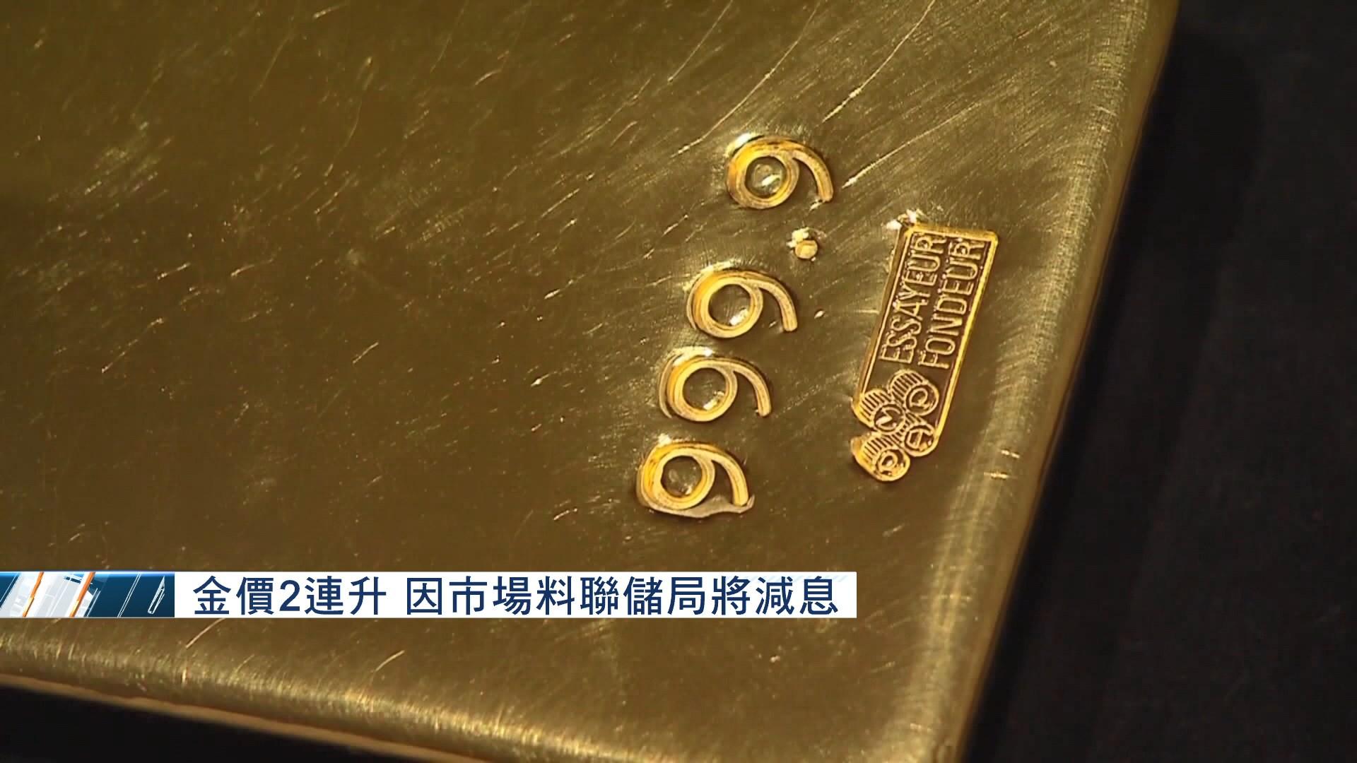 金價2連升 因市場料聯儲局將減息
