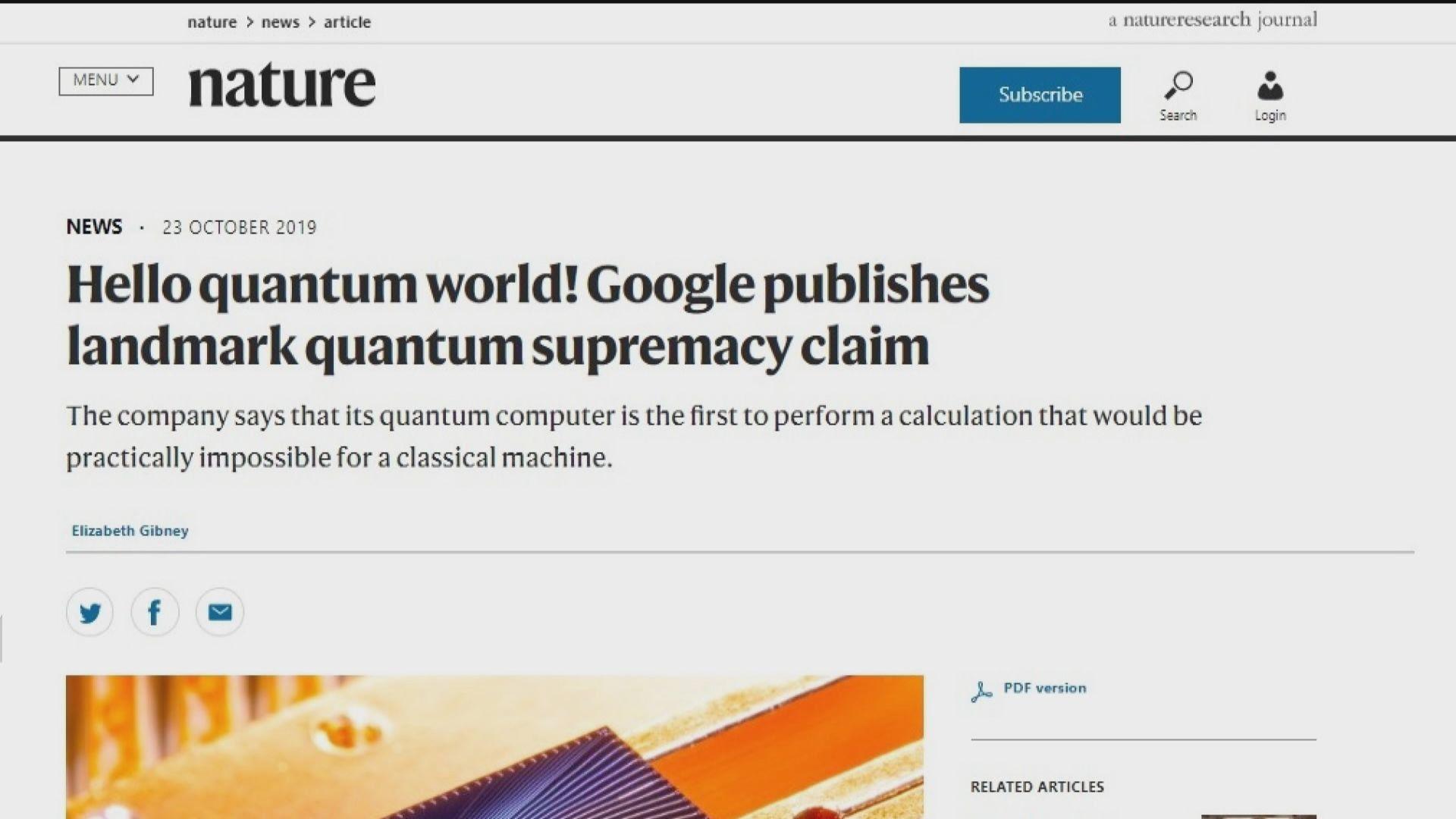 Google在量子計算領域取得重大突破