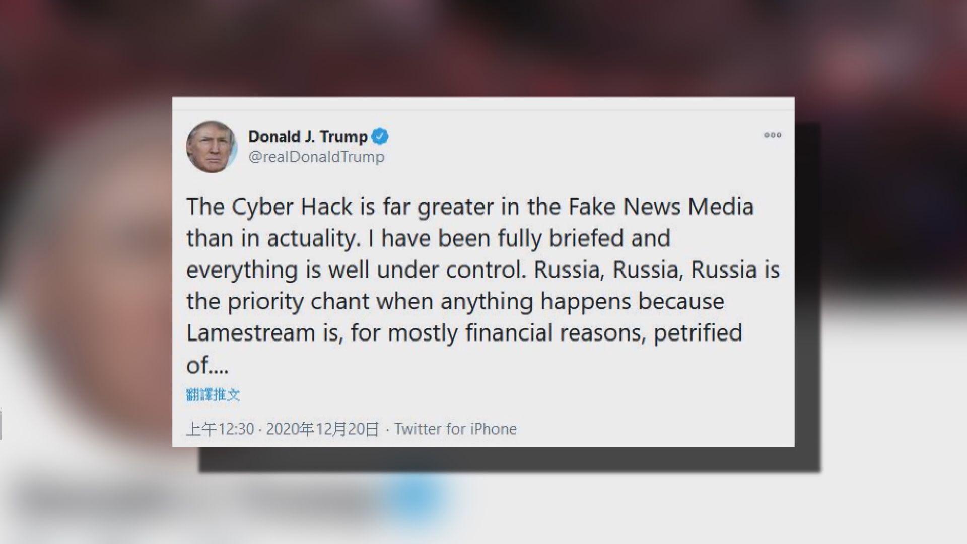 特朗普批主流傳媒誇大黑客攻擊情況