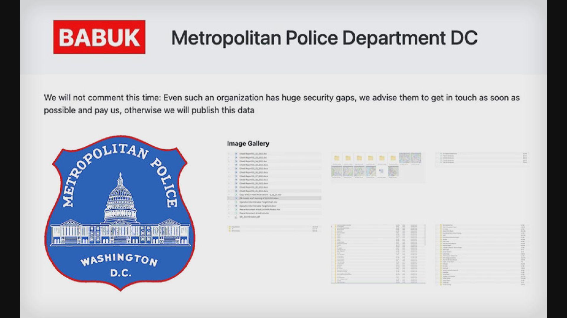 黑客勒索美國哥倫比亞特區警方 威脅公開敏感資料