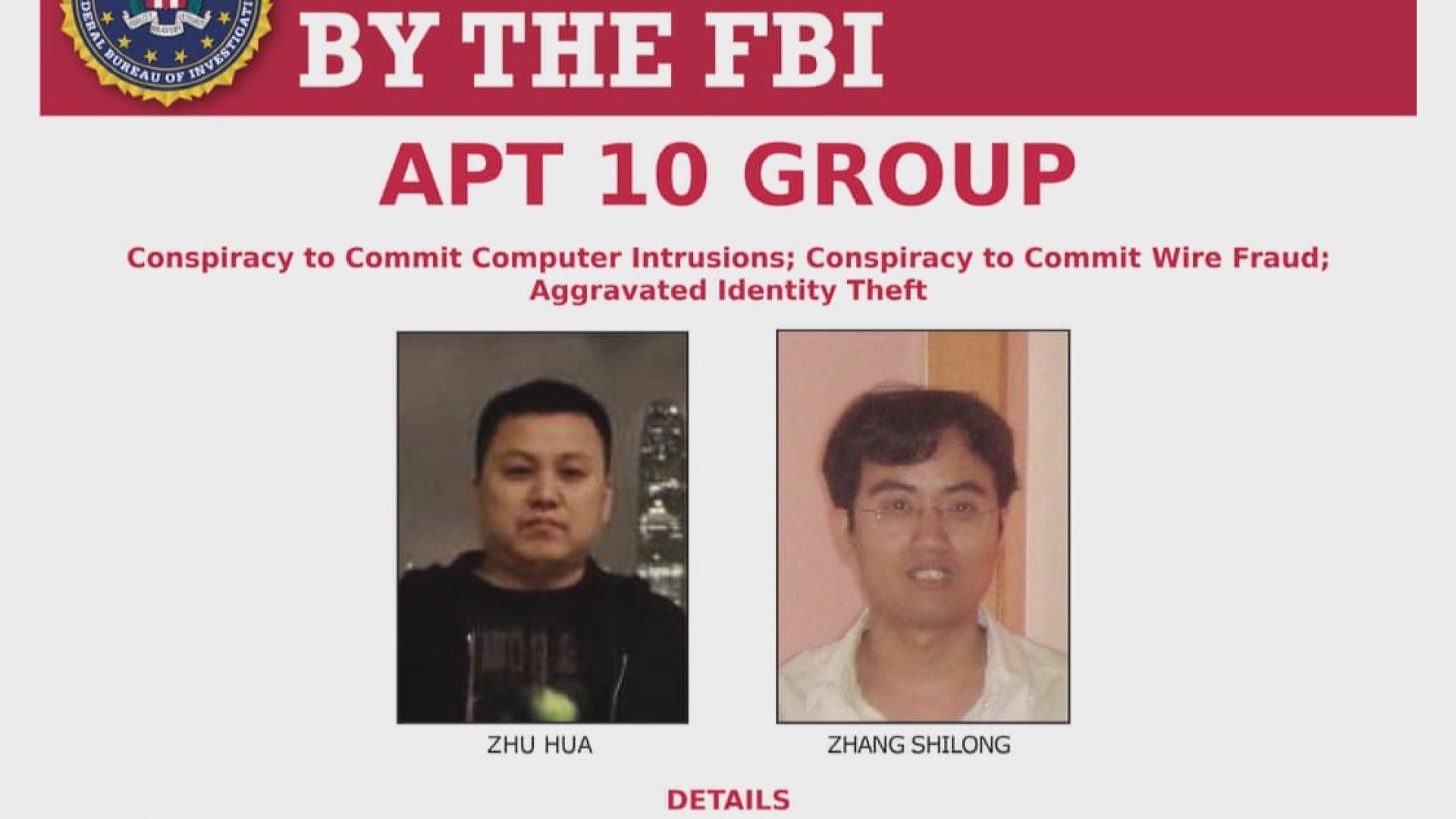美國起訴中國黑客涉盜取機密資料
