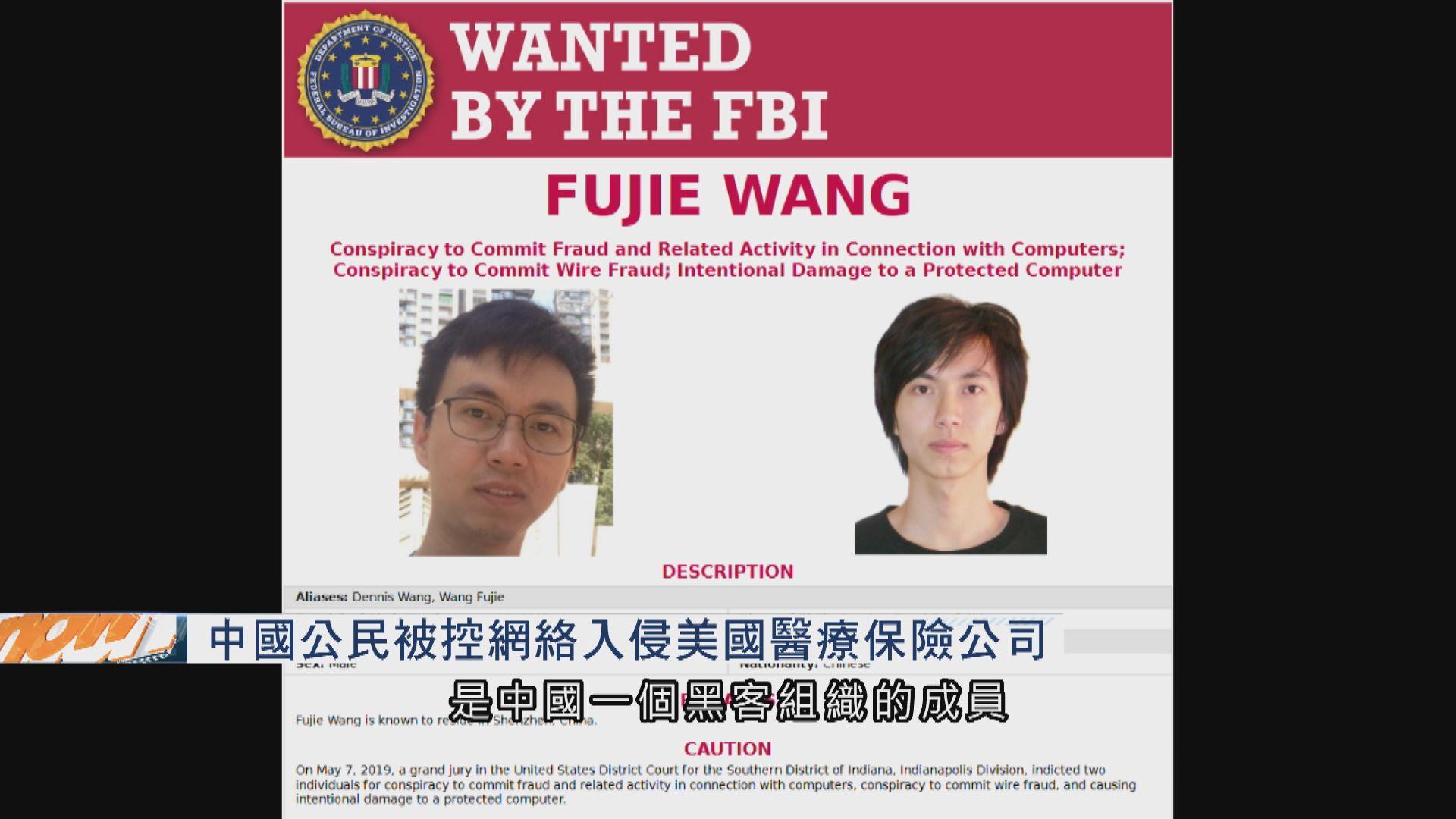 中國公民被控網絡入侵美國醫療保險公司