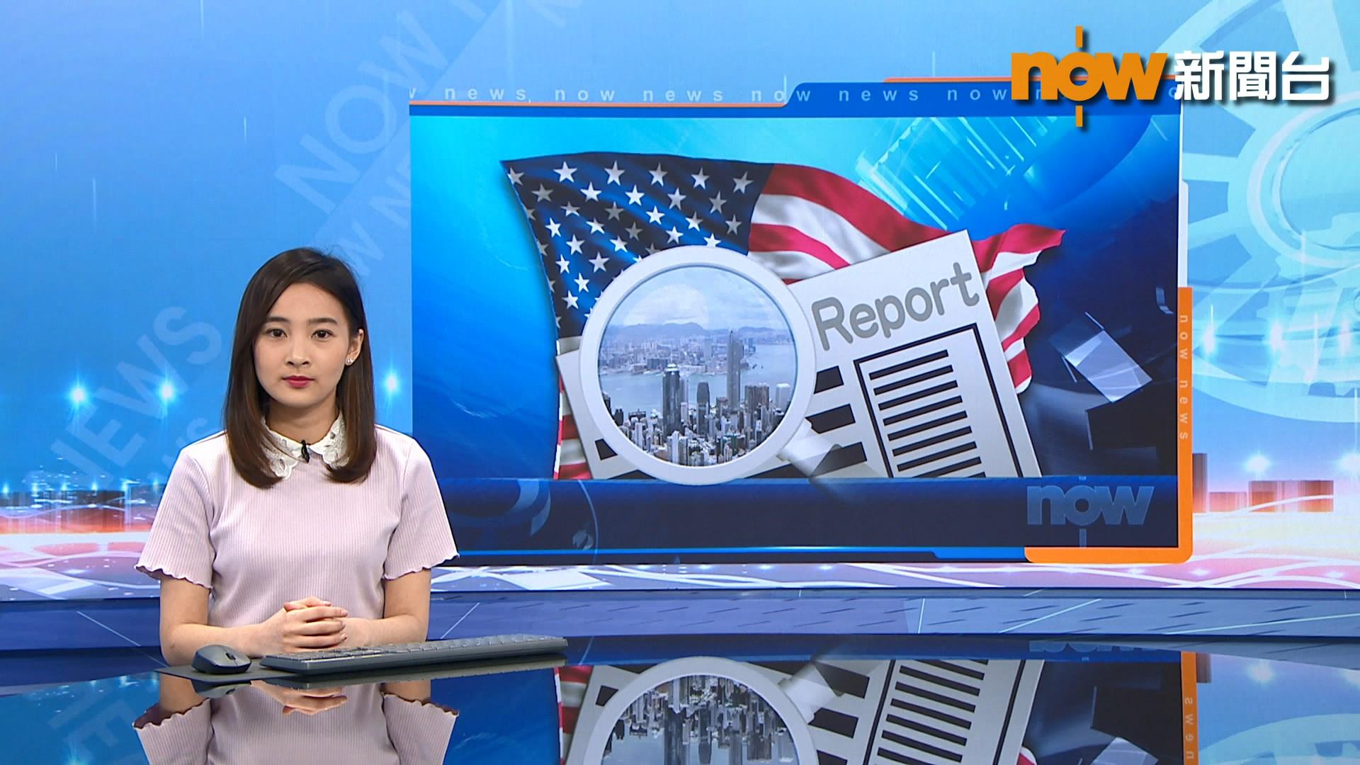 美國國務院報告建議維持香港特別待遇