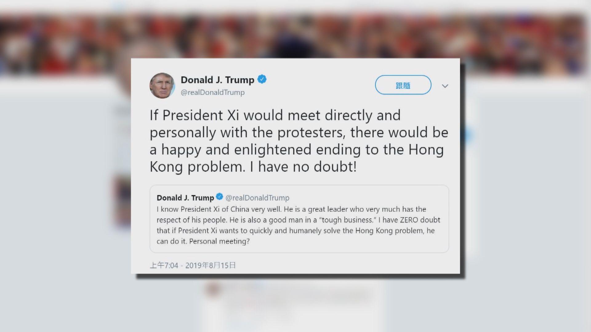 特朗普建議習近平與香港示威者會面