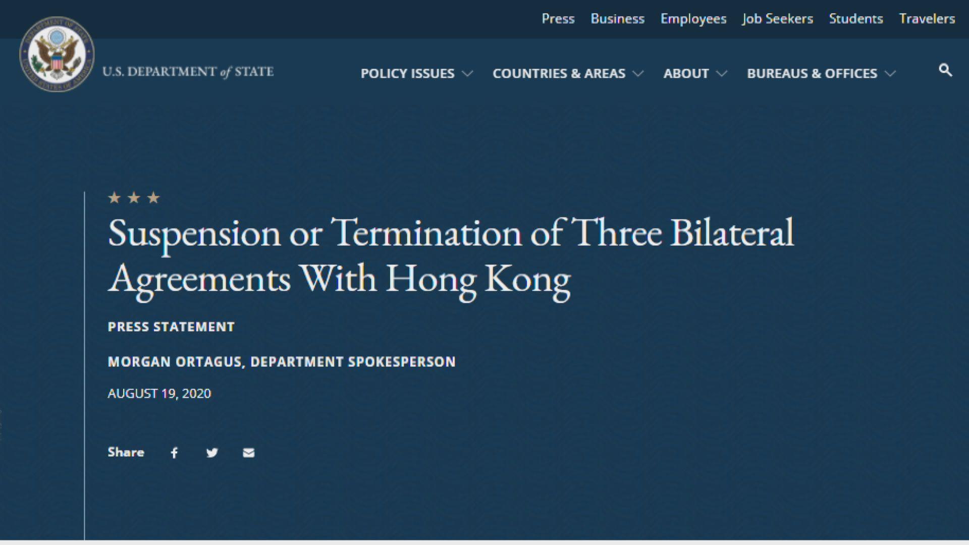 美國通知香港暫停或終止三項雙邊協議