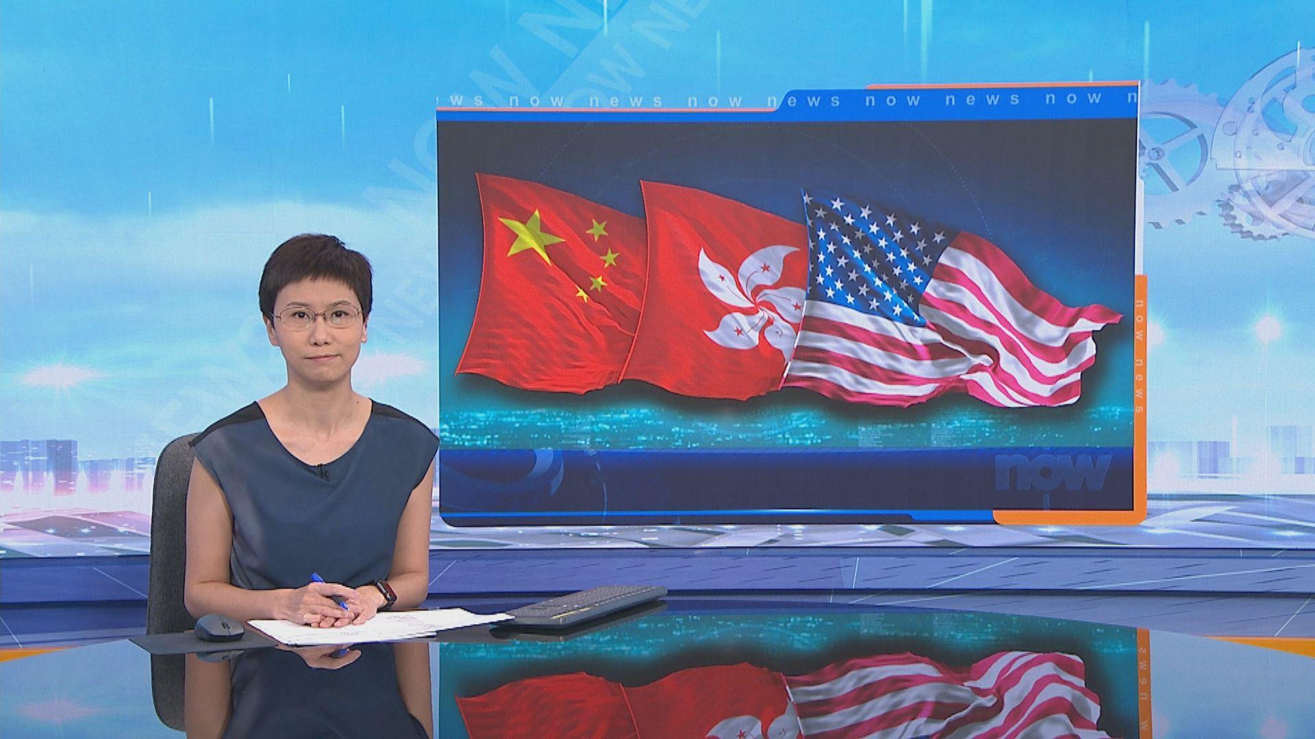 美國終止與港三項雙邊協議 指凸顯關注港區國安法