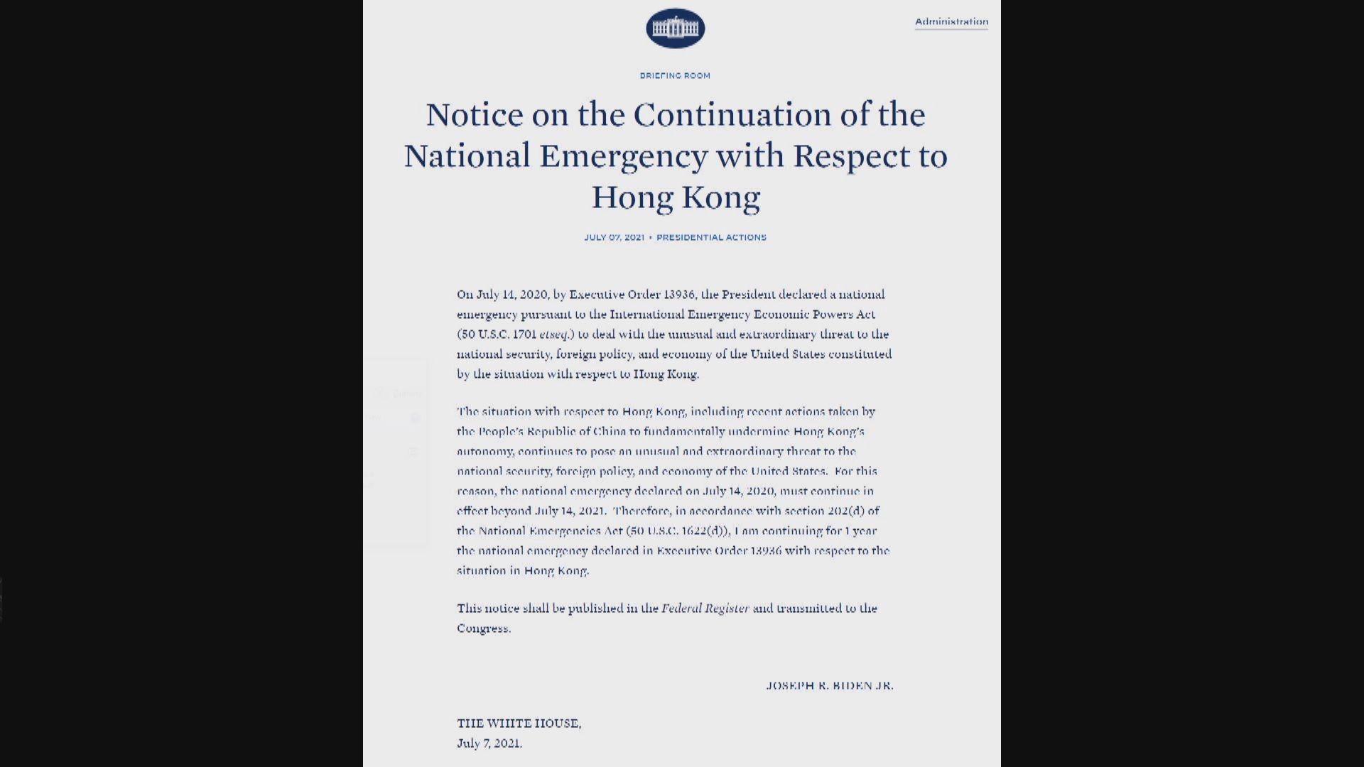 美國延長就本港局勢頒布的國家緊急狀態一年