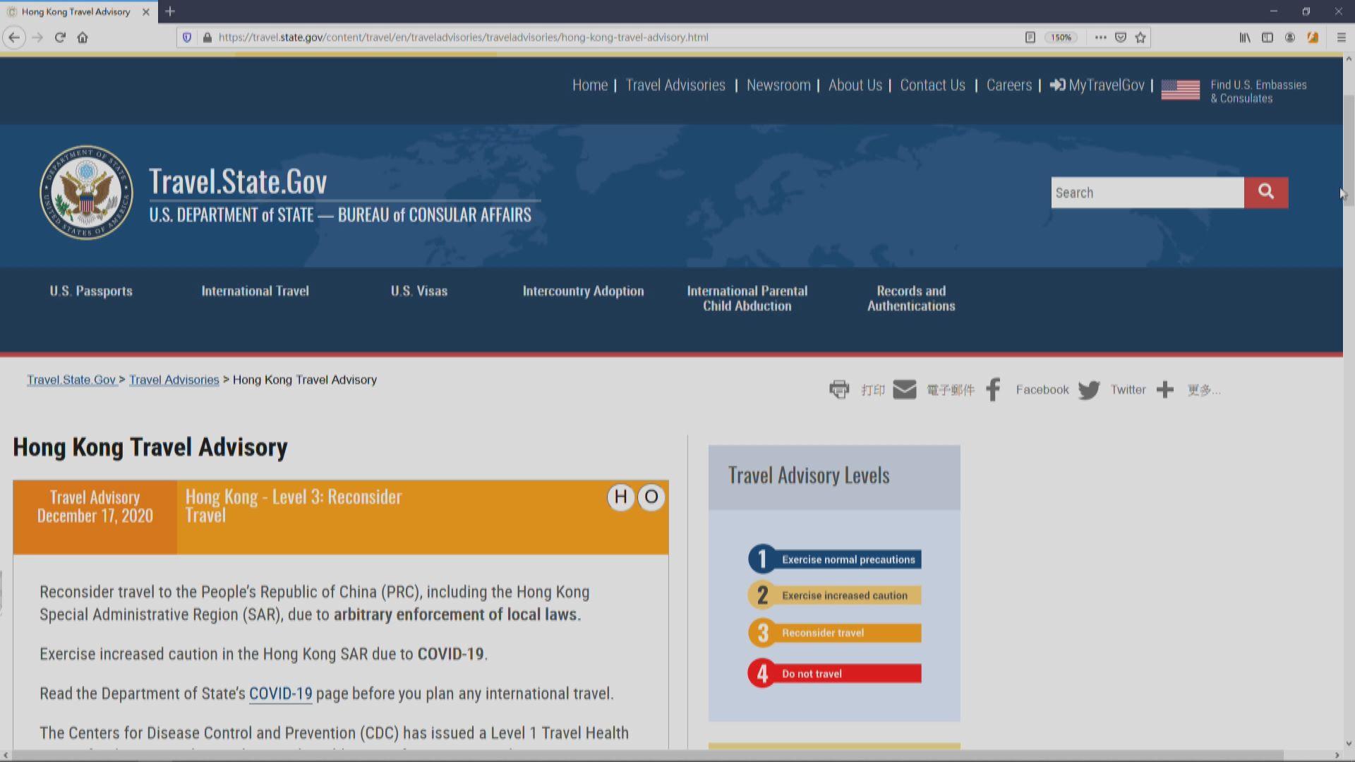 美國將香港與內地旅遊警示合併處理