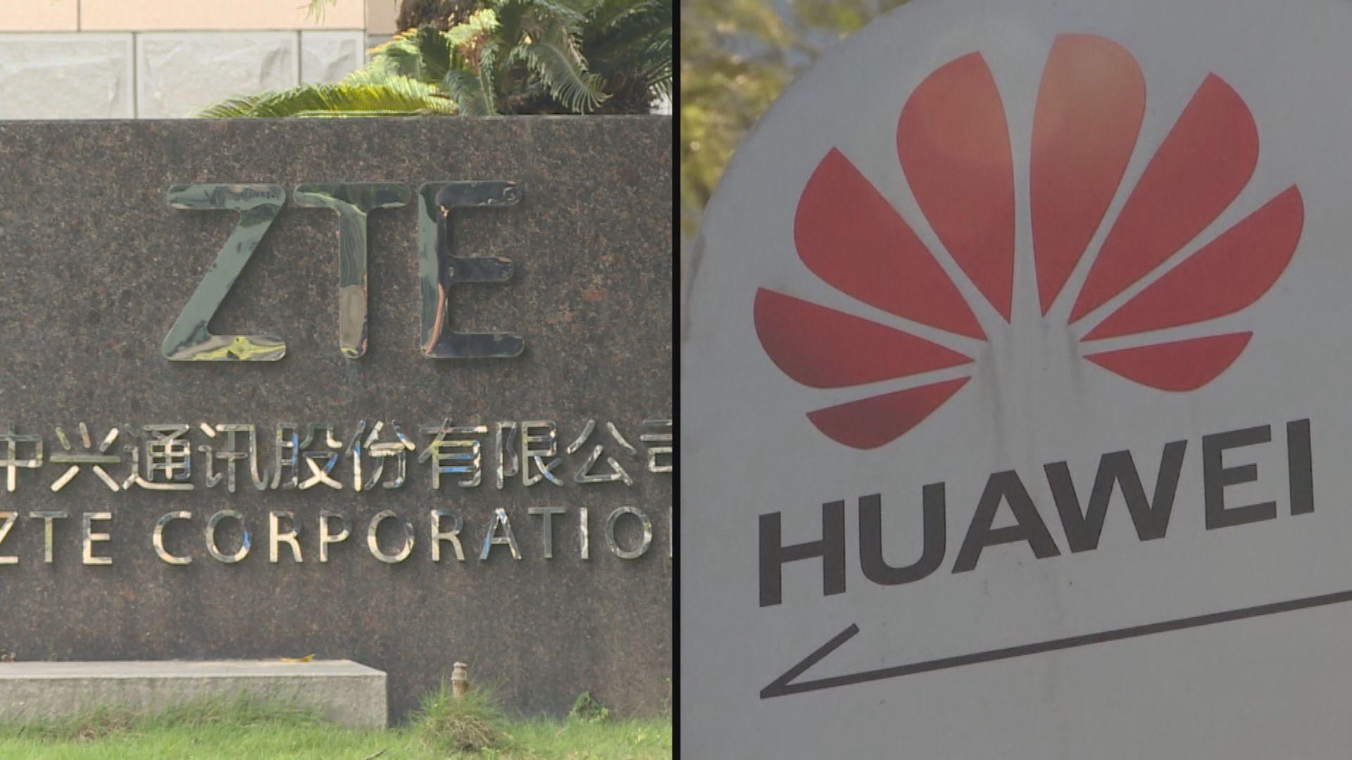 消息指美國下周落實禁用中國通訊器材