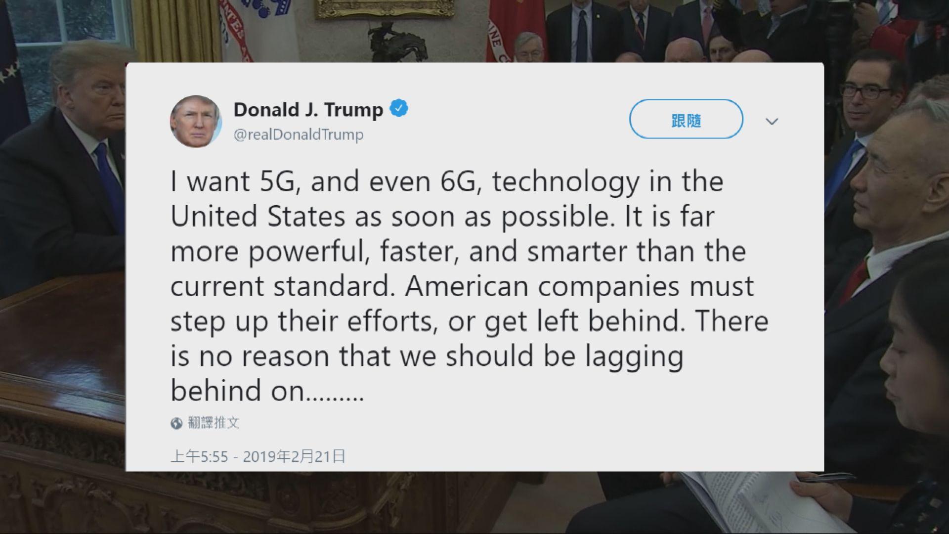 特朗普:5G建設不排除華為參與競爭