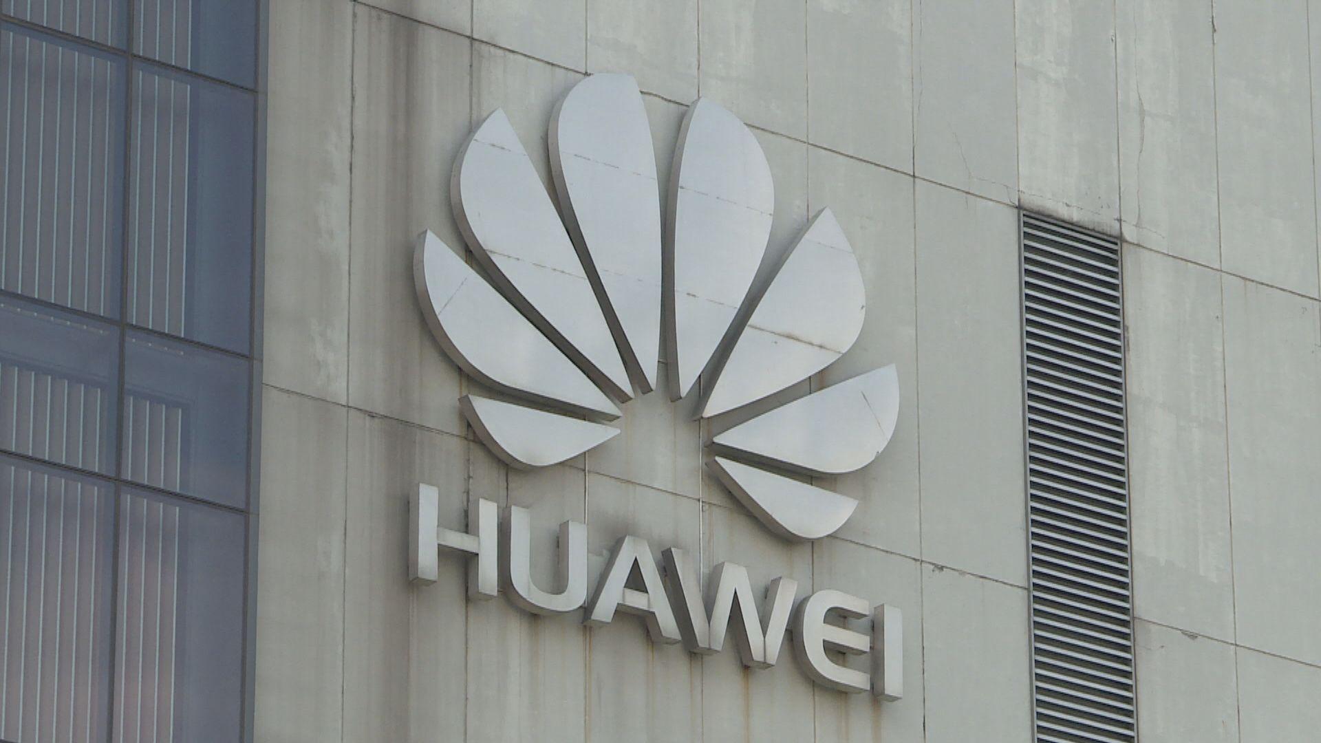 華為批評美國新指控損害業務和聲譽