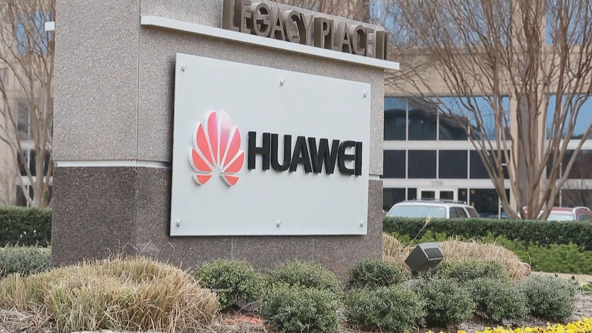 外媒:華府擬限制使用美國設備為華為生產晶片