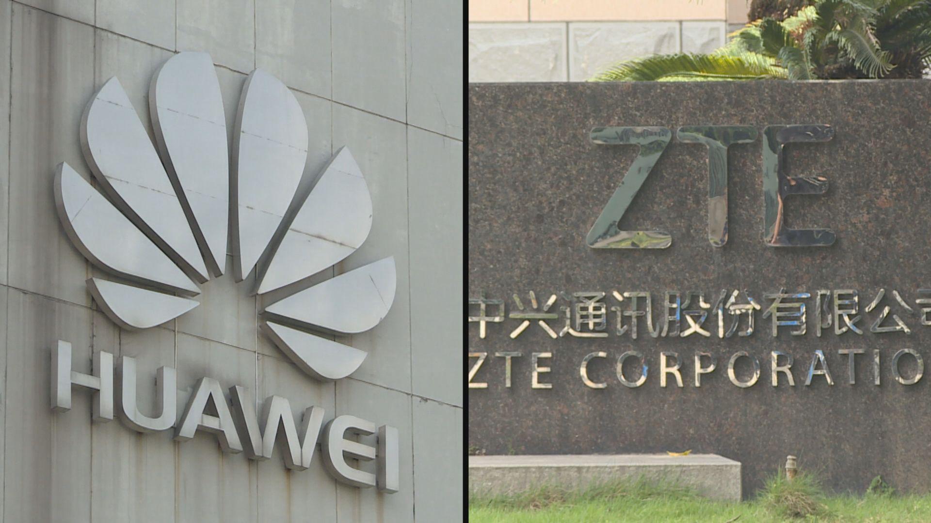 據報美國將撥款19億美元移除華為及中興網絡設備