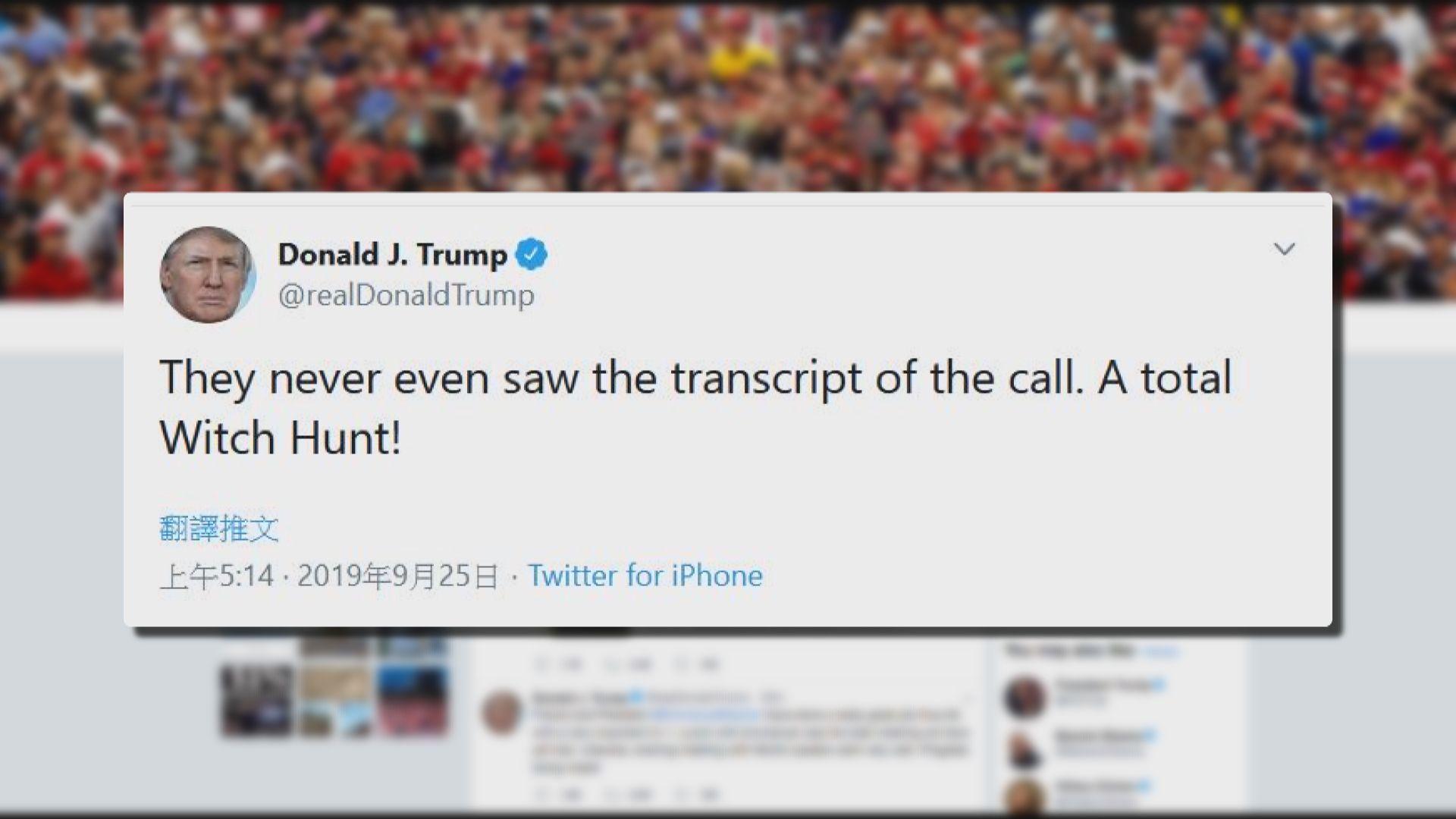 特朗普斥彈劾調查是政治迫害