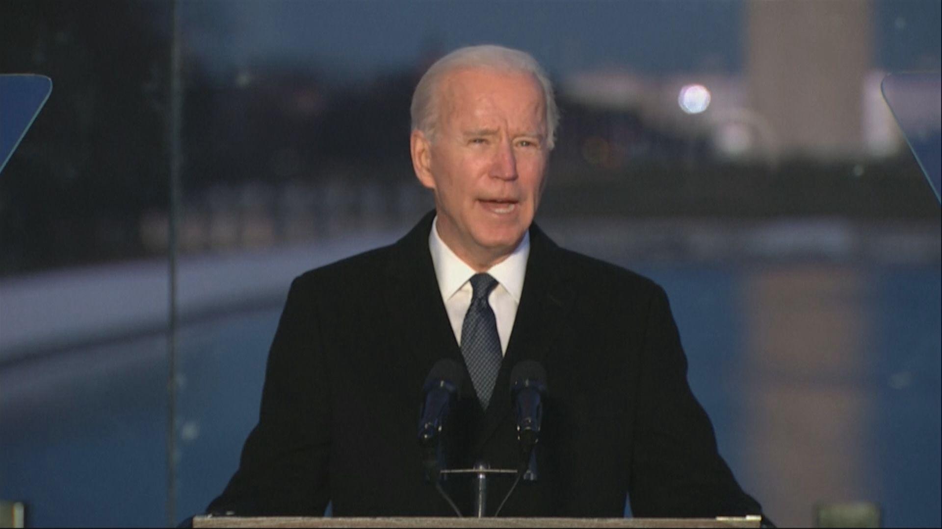 拜登就職演說料呼籲美國人團結應對危機