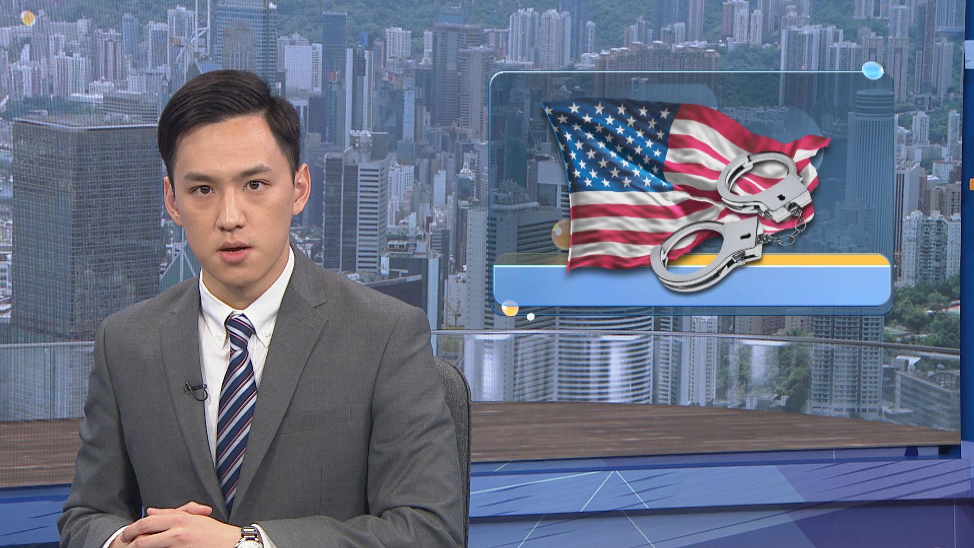 一名中國女子擅闖美國海湖莊園被捕
