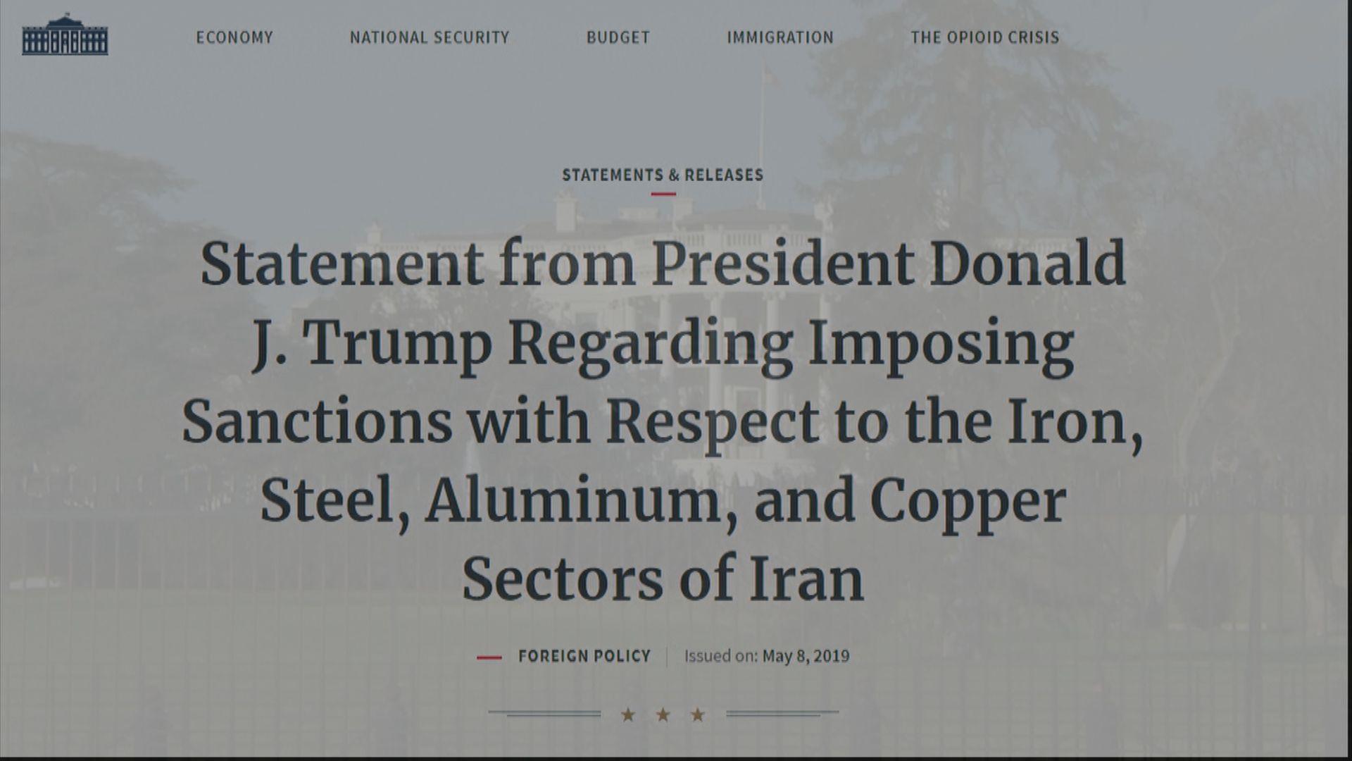 美國對伊朗金屬出口實施新制裁