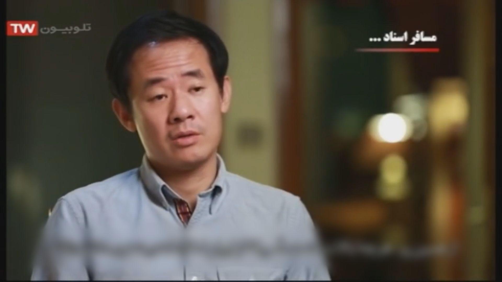 美伊兩國交換囚犯 華裔美籍學者獲釋