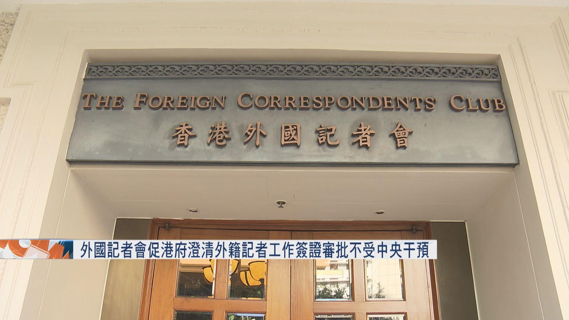 外國記者會促港府澄清外籍記者簽證審批不受中央干預