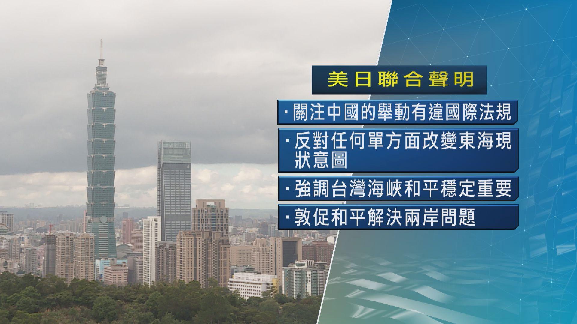 美日52年來首度在聯合聲明提及台灣 促和平解決兩岸問題