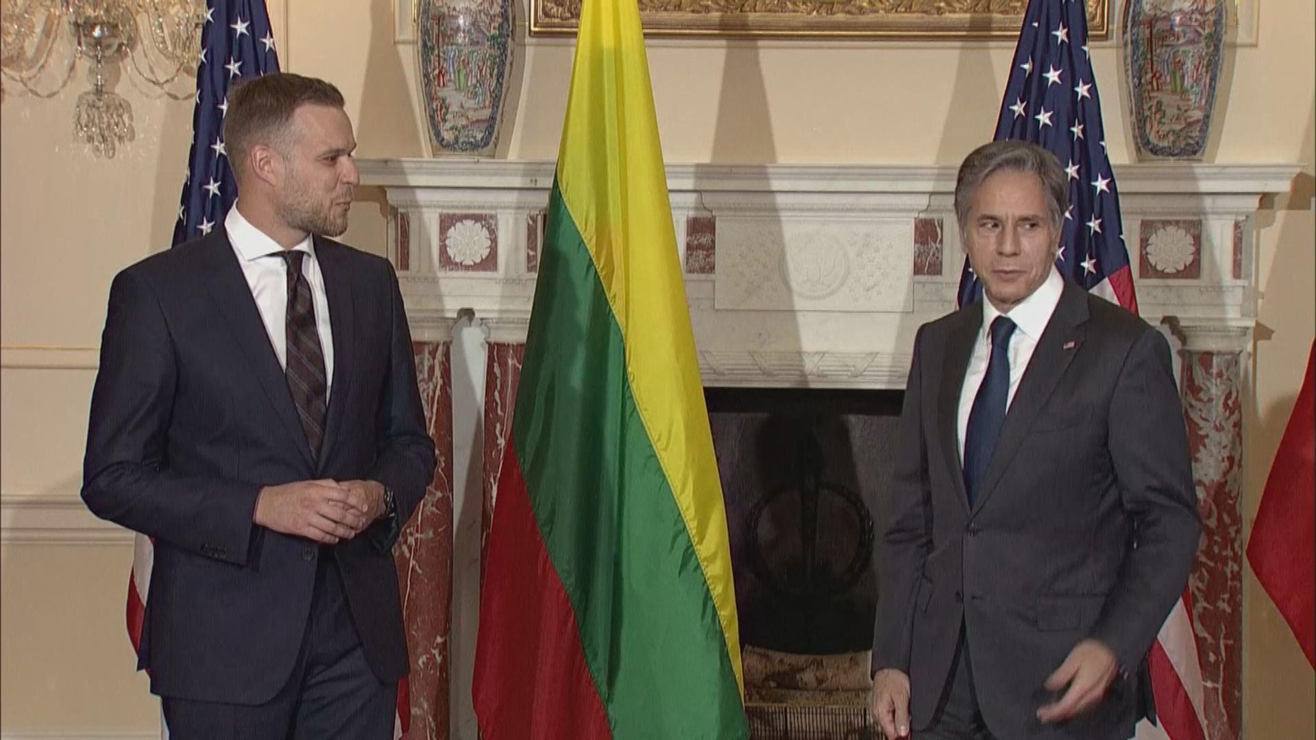 布林肯:美國支持立陶宛面對中國的脅迫