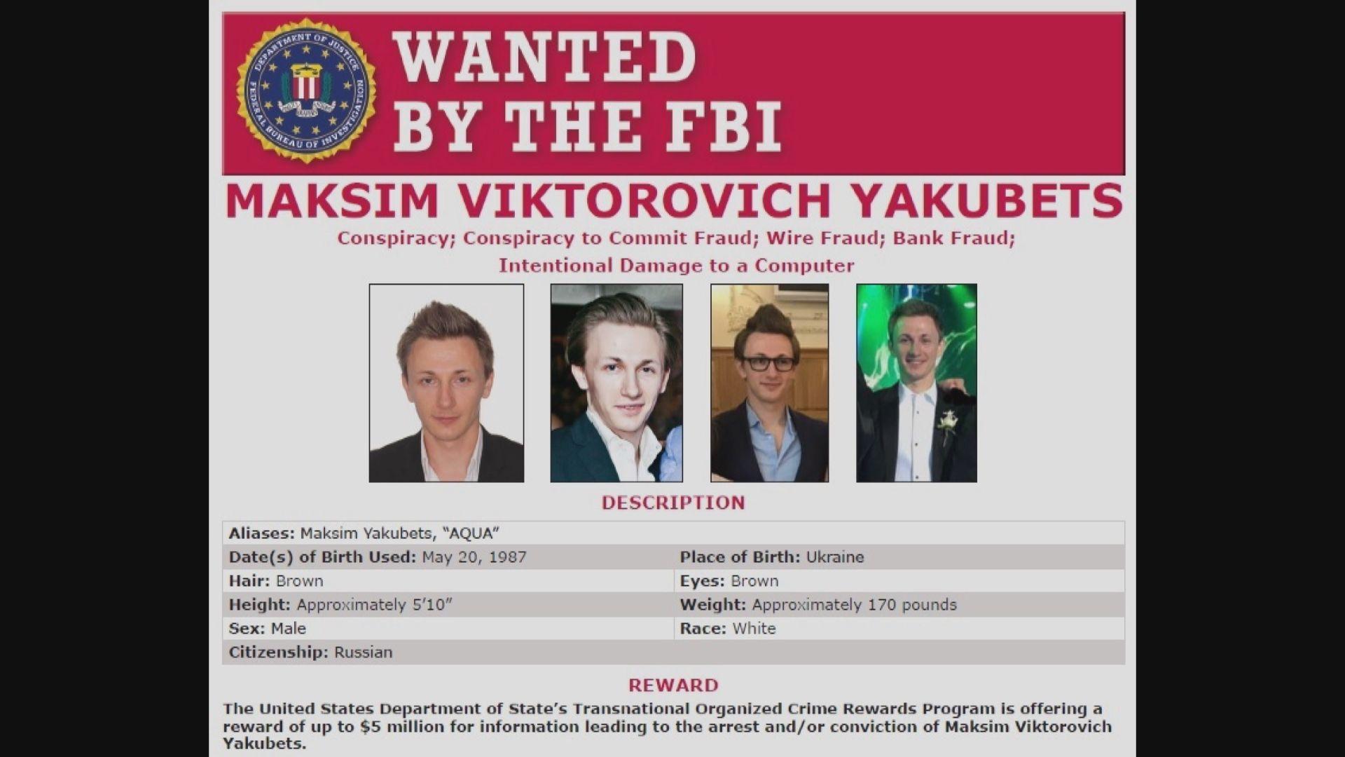 美起訴兩俄羅斯黑客涉盜竊逾億美元