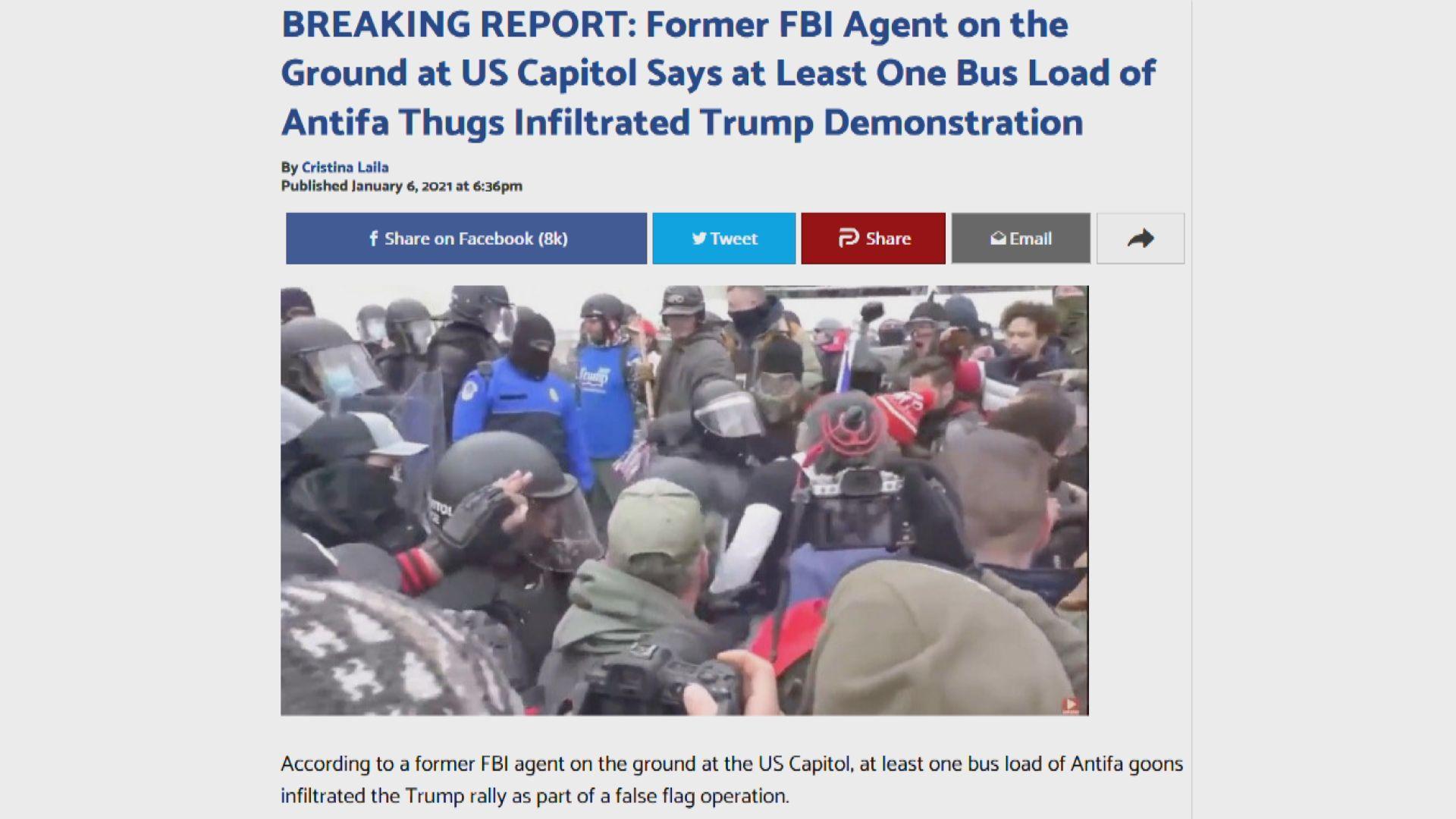 傳媒成衝擊國會示威者目標 相信跟特朗普斥假新聞有關