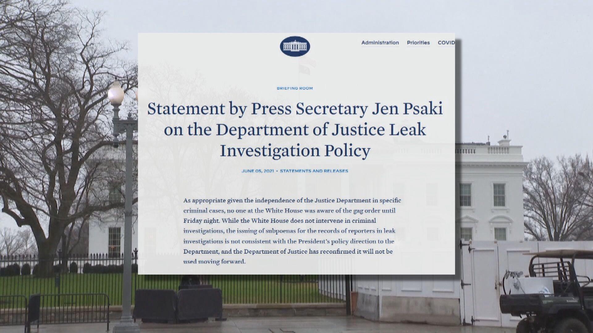 白宮重申以往調查消息來源方式不符華府政策