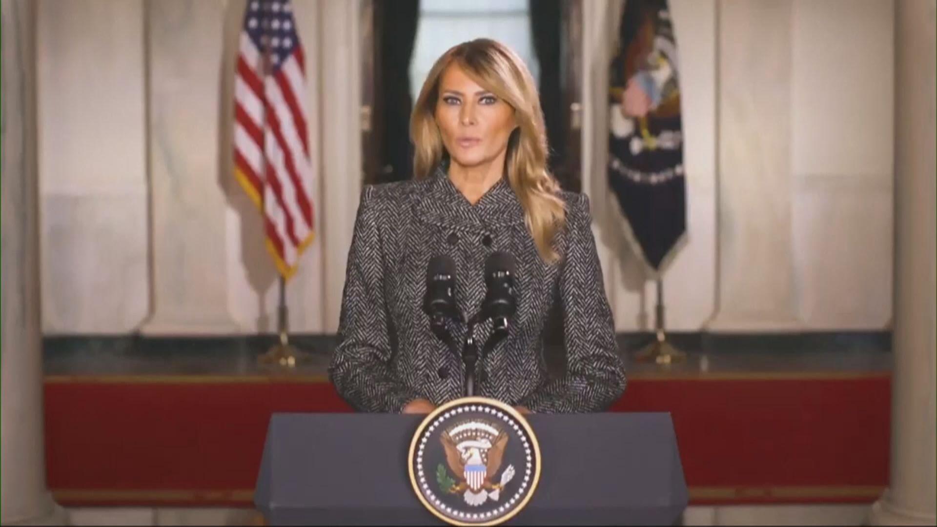 美國第一夫人梅拉尼婭發表離別感言 籲摒棄仇恨暴力