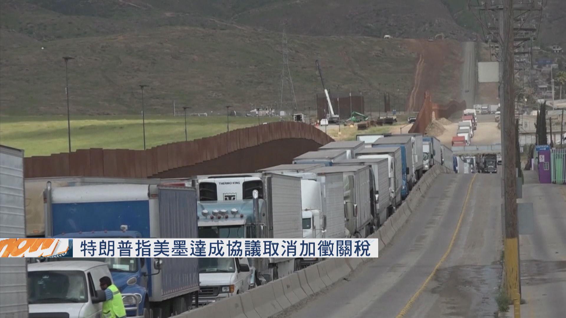 美國將無限期暫停向墨西哥貨品加徵關稅