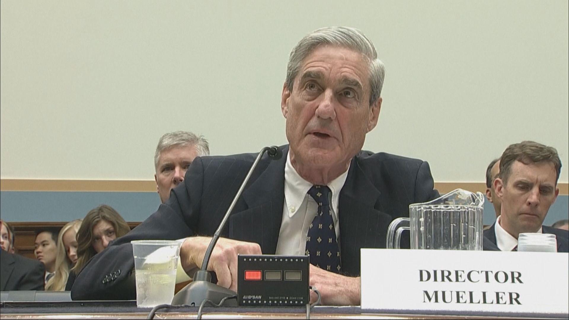 消息指通俄門調查報告沒再提起訴