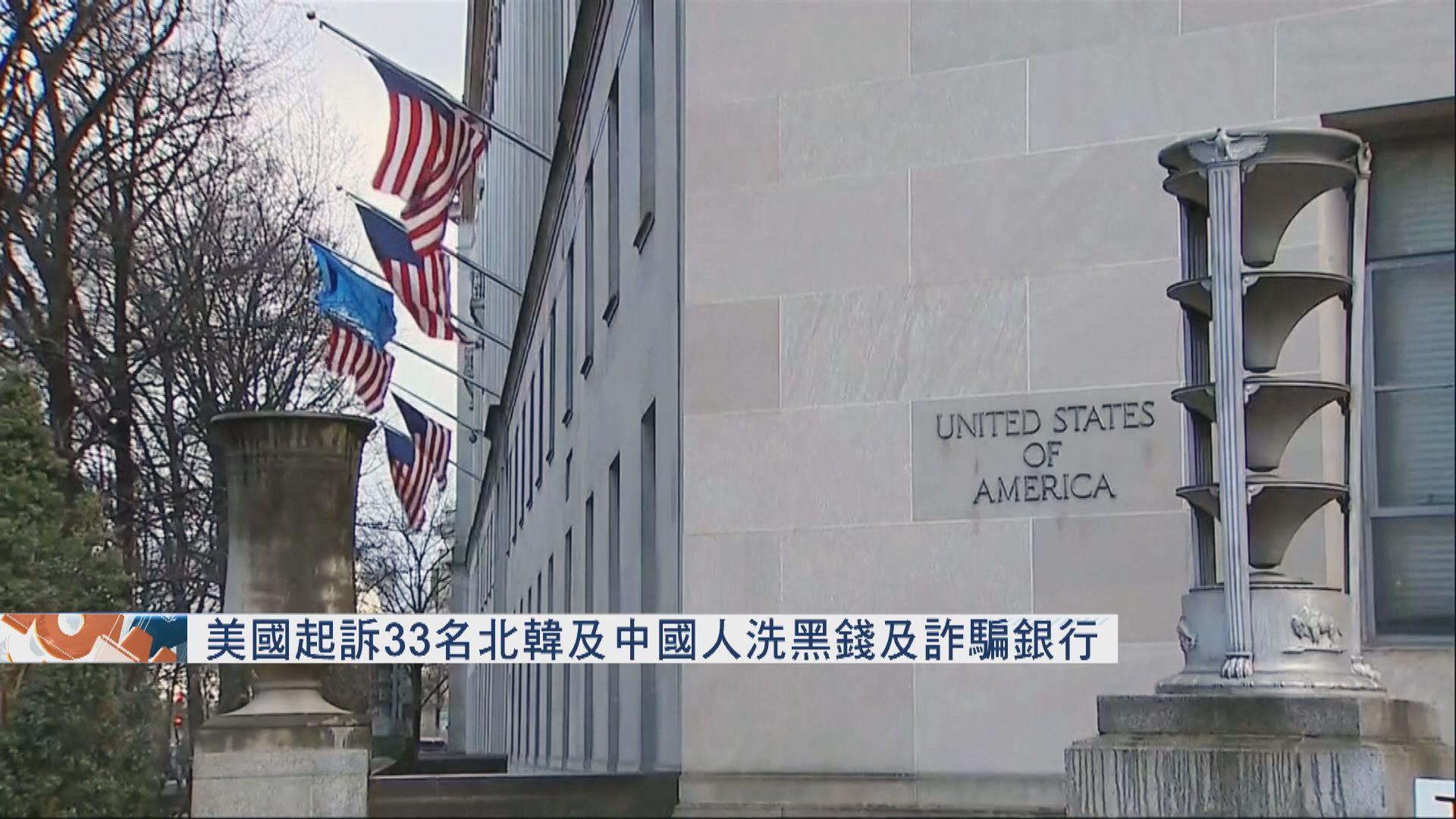 美國起訴33名北韓及中國人洗黑錢及詐騙銀行