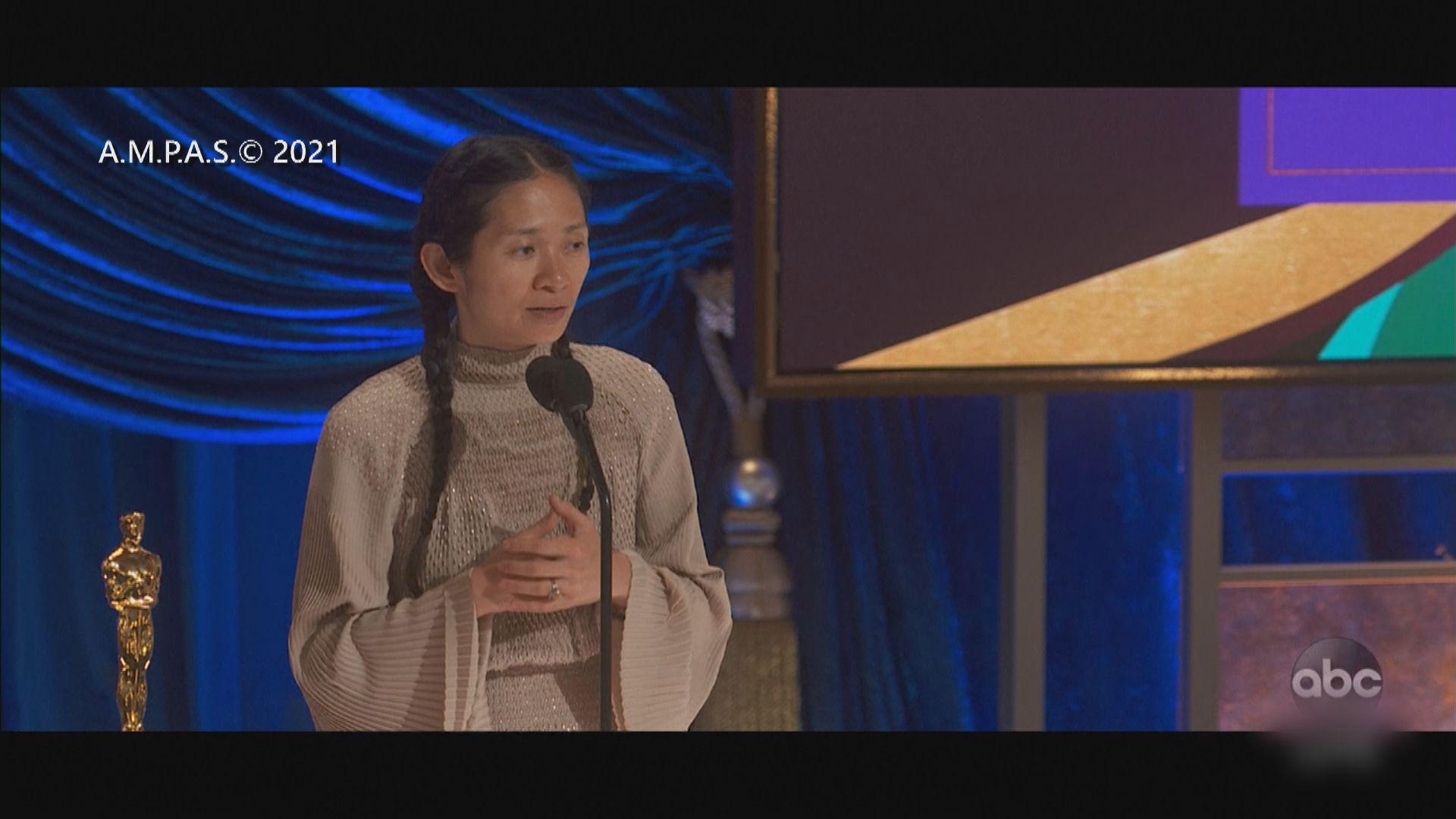華裔導演趙婷奪奧斯卡最佳導演 得獎感言提及三字經