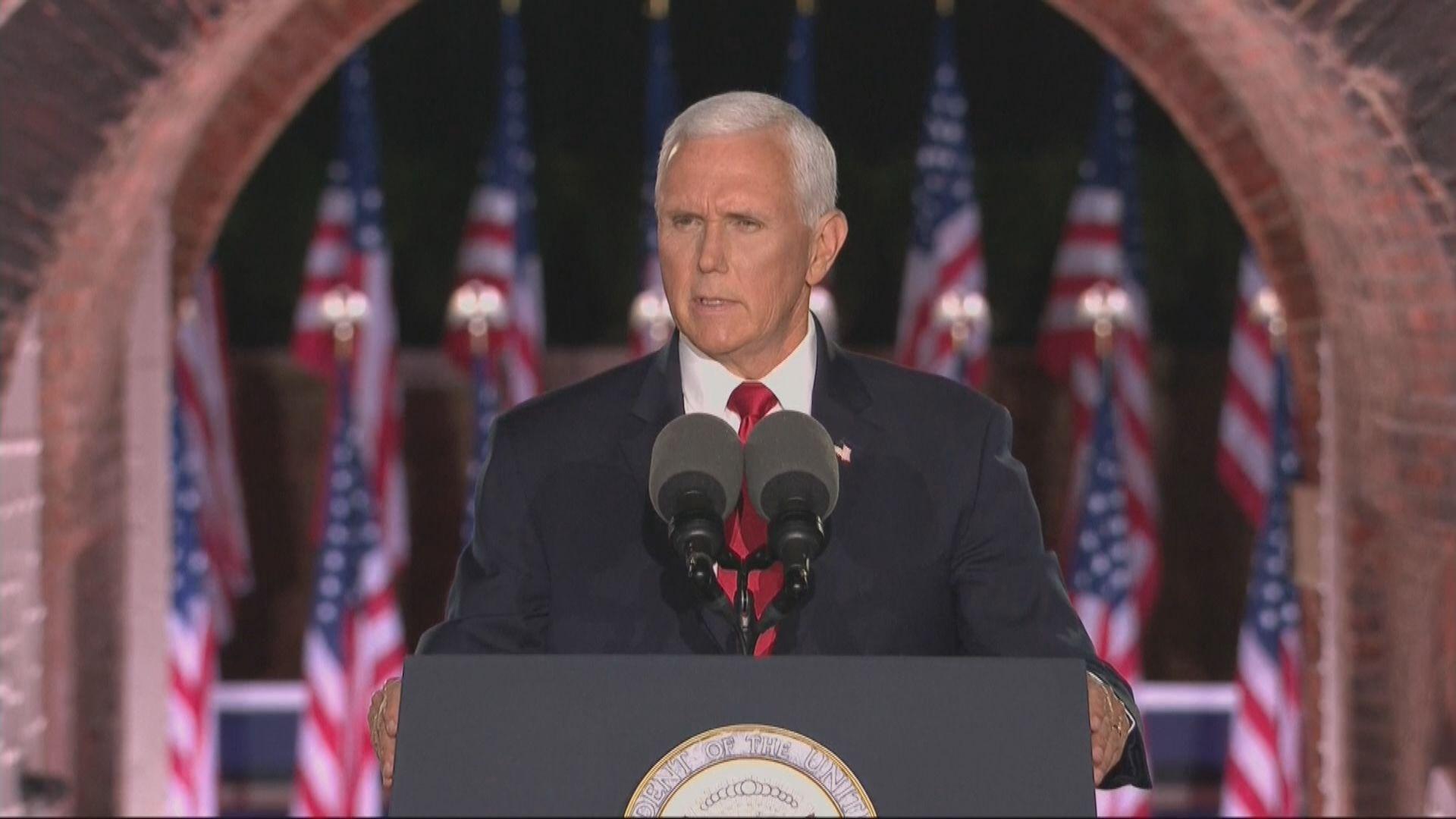 彭斯接受共和黨副總統代表提名