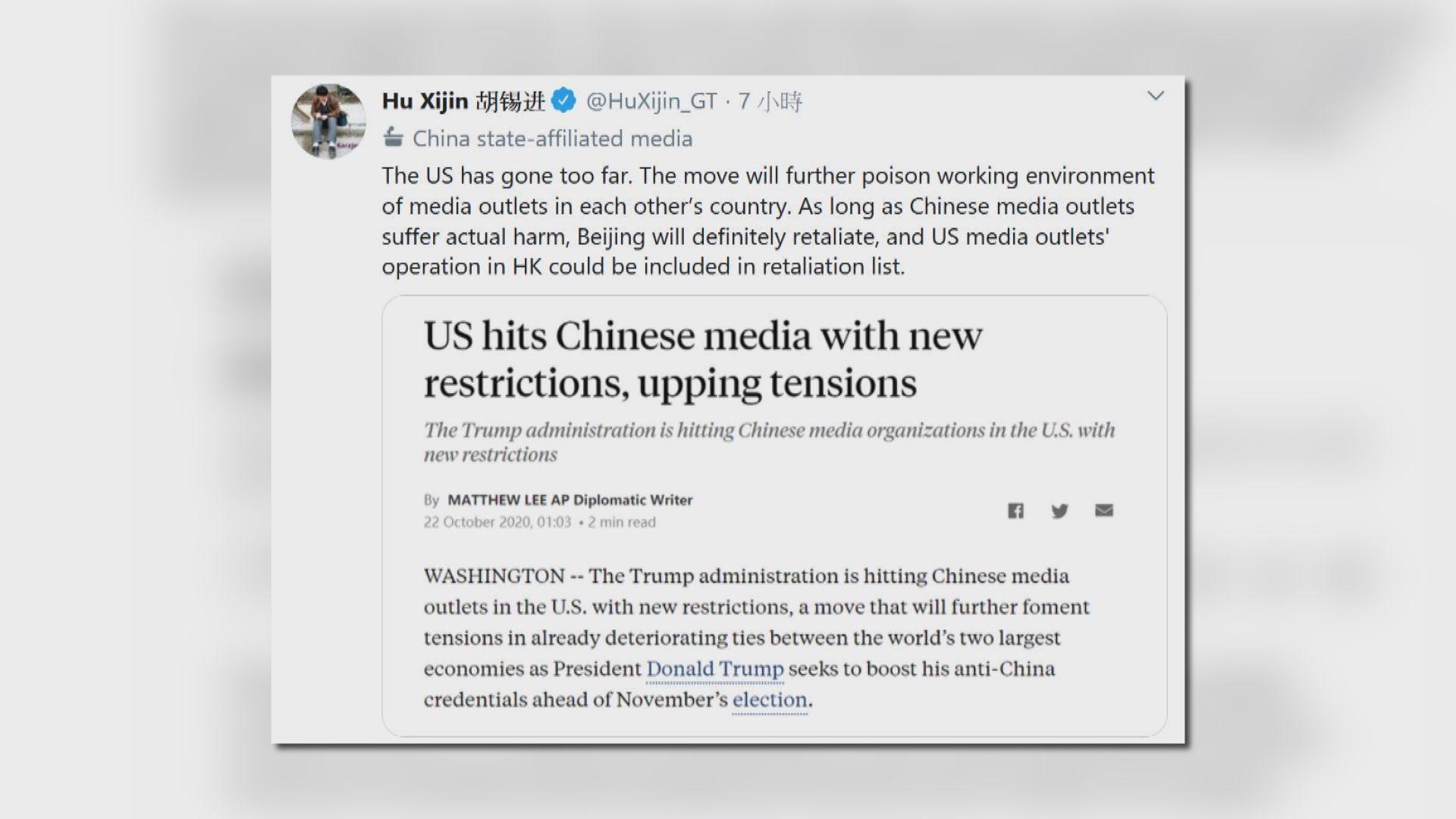 美將六中國媒體分支機構列外國使團 胡錫進批太過分