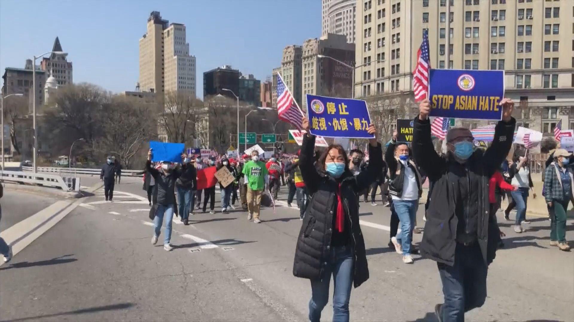 紐約萬人集會遊行反對仇恨亞裔