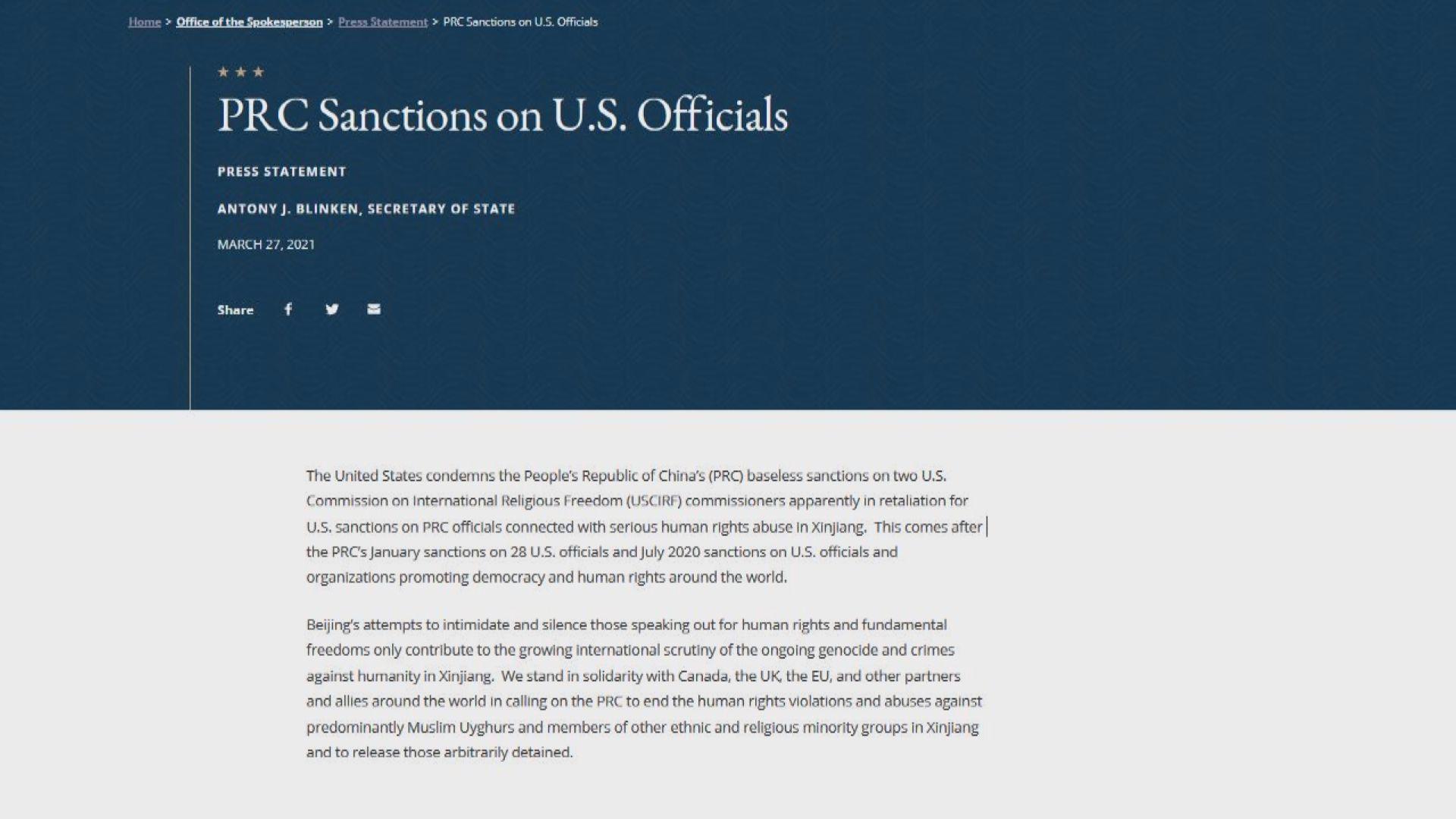 美國譴責中國制裁行動 批企圖恐嚇為人權發聲的人