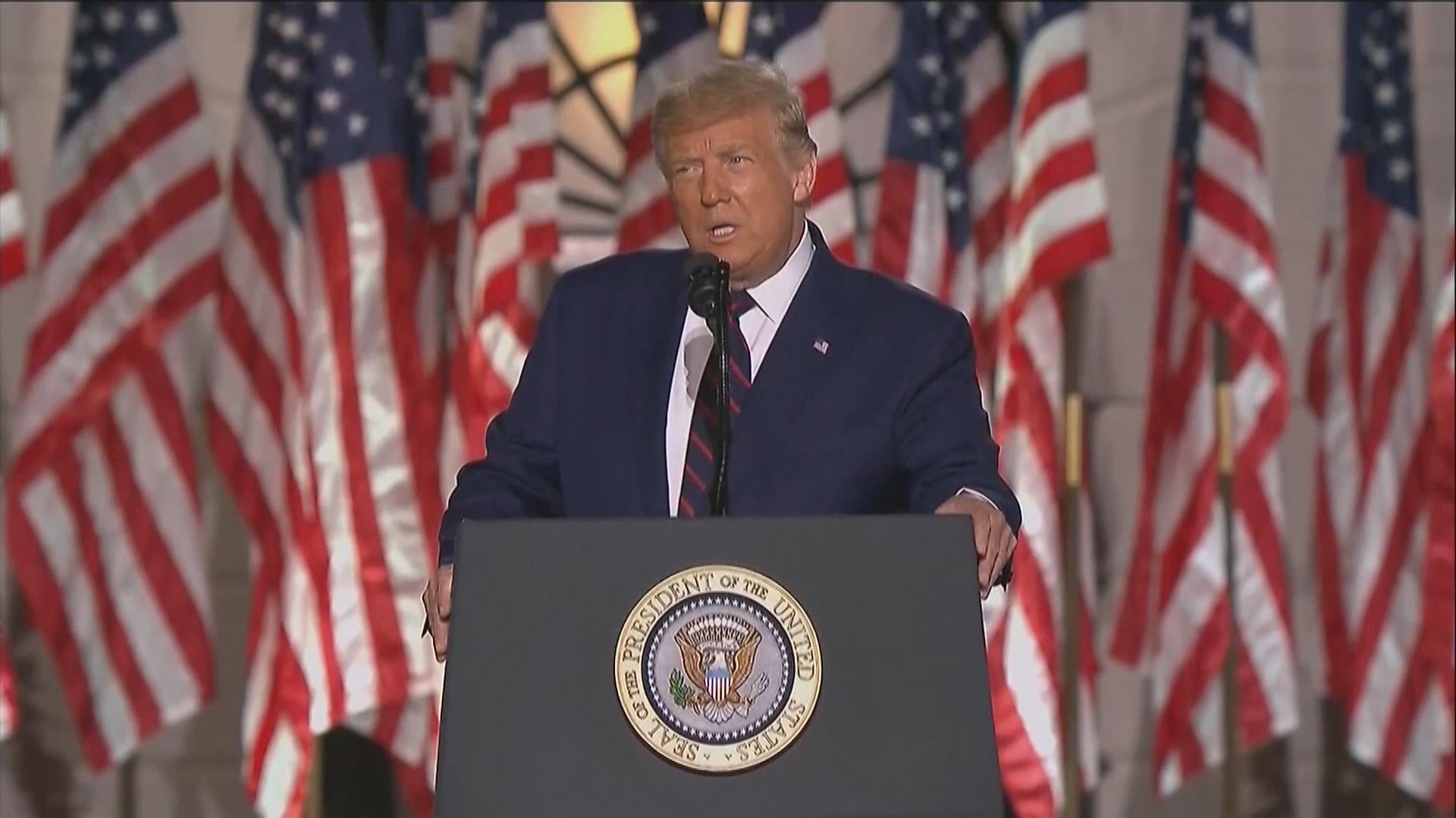 特朗普發表接受提名演說
