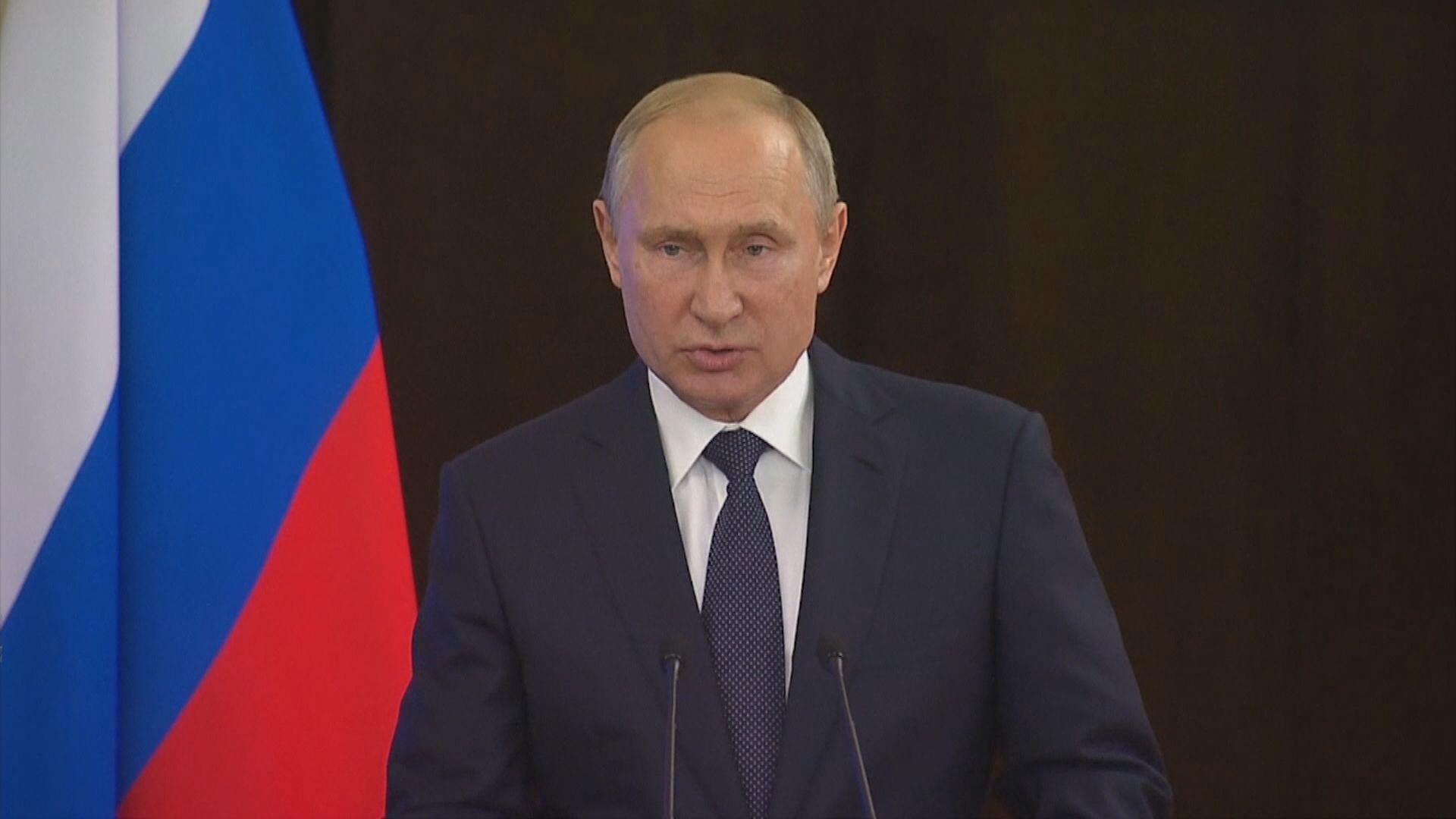 普京:俄美關係處於近年最低水平