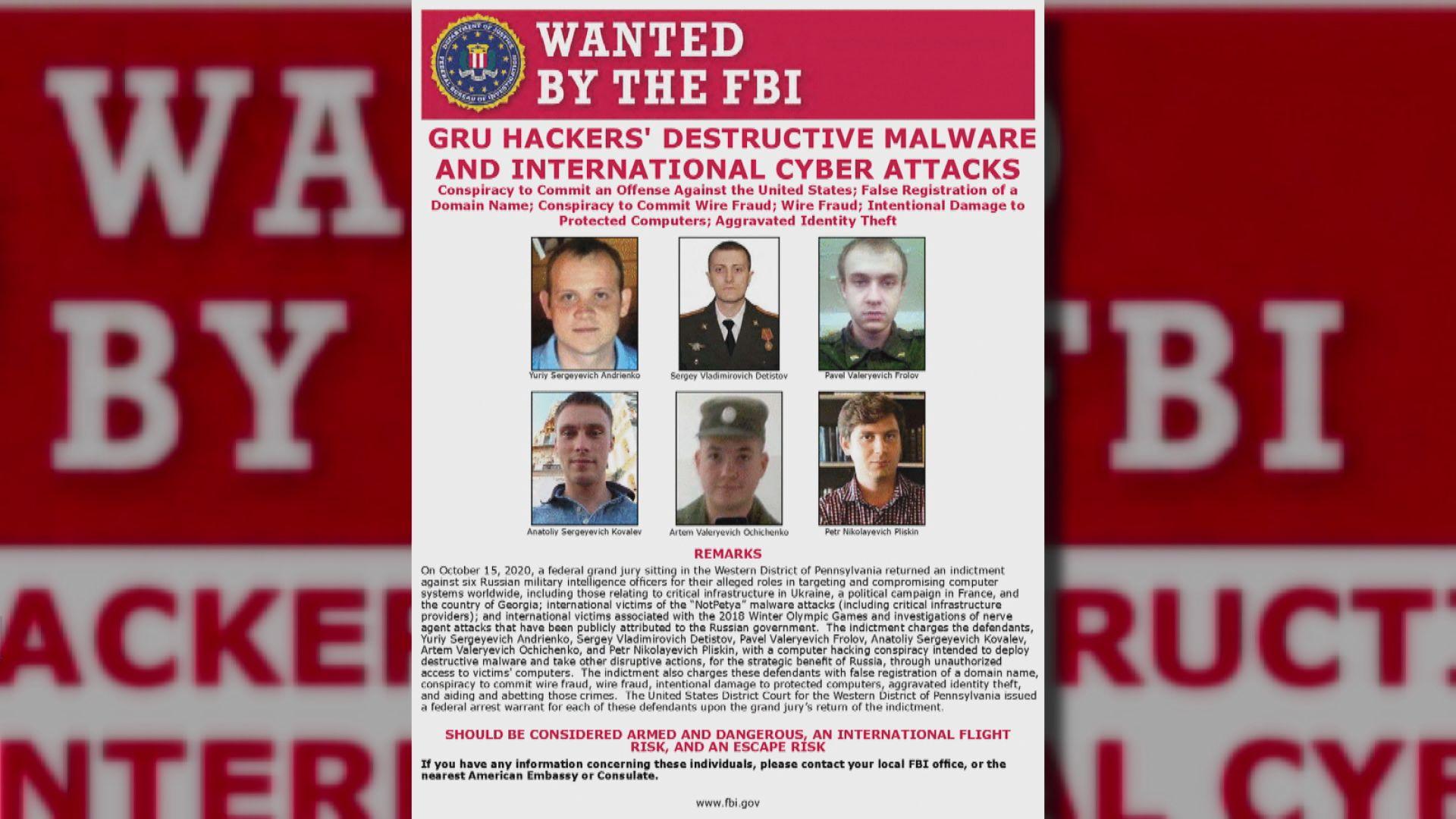 美起訴6名俄軍官涉在全球發動網絡攻擊