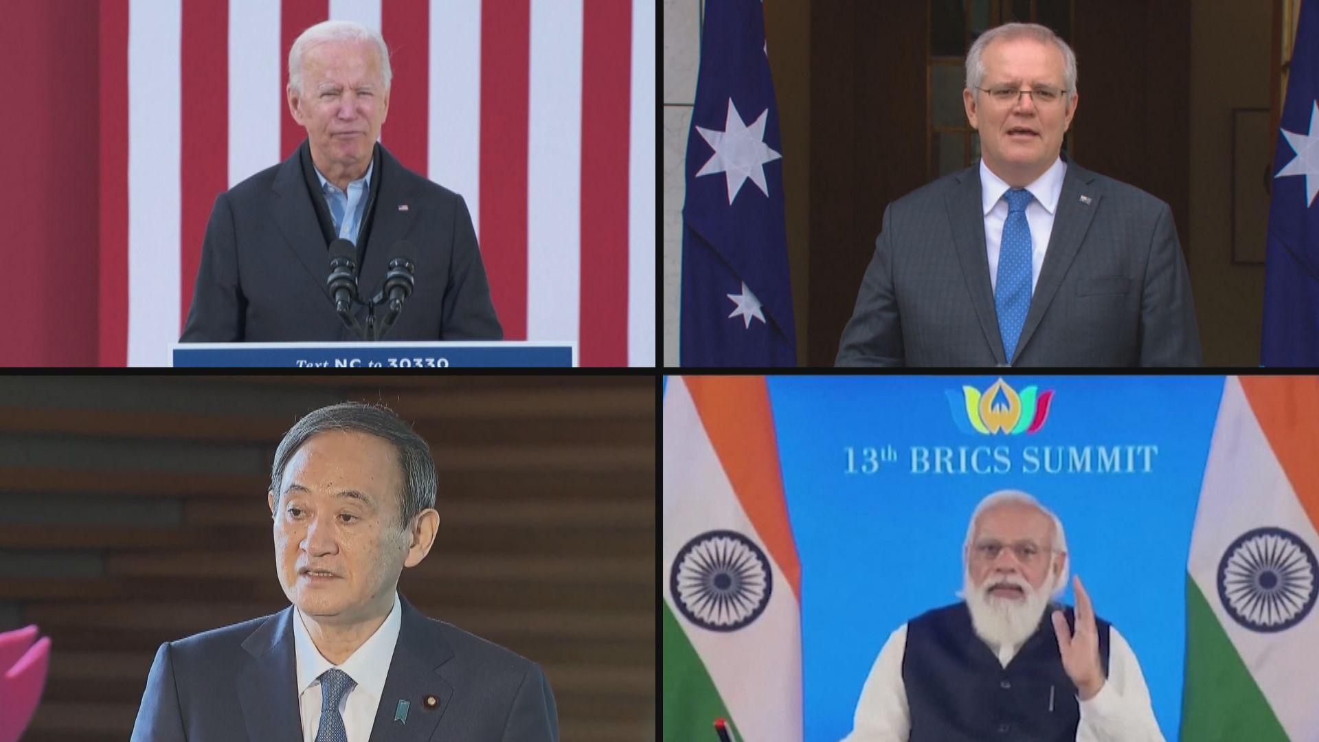 美澳日印安全對話下周舉行 中國稱針對他國的小圈子沒有出路