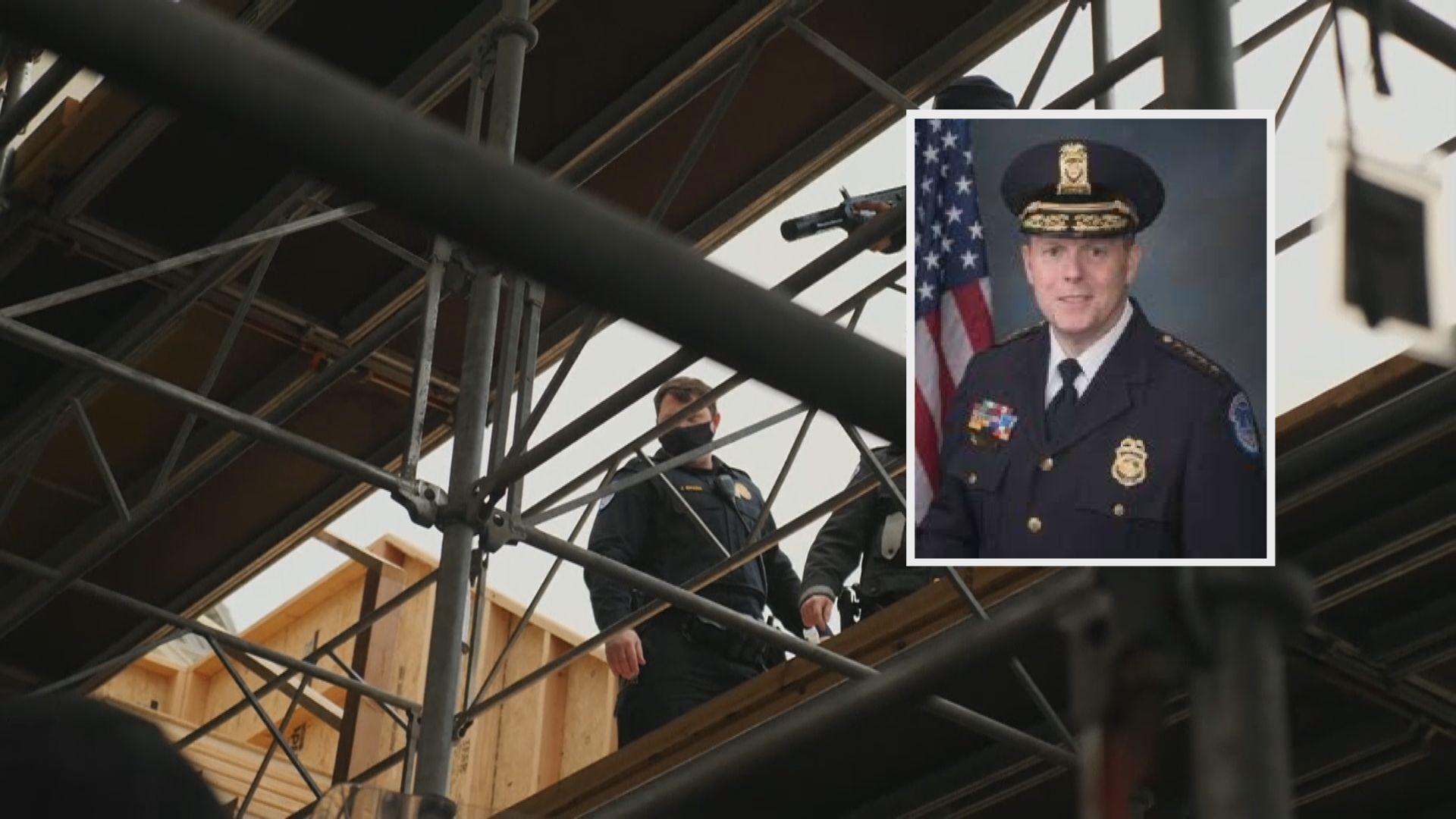 美國國會衝擊事件 國會警察局長欲求助國民警衛軍被阻