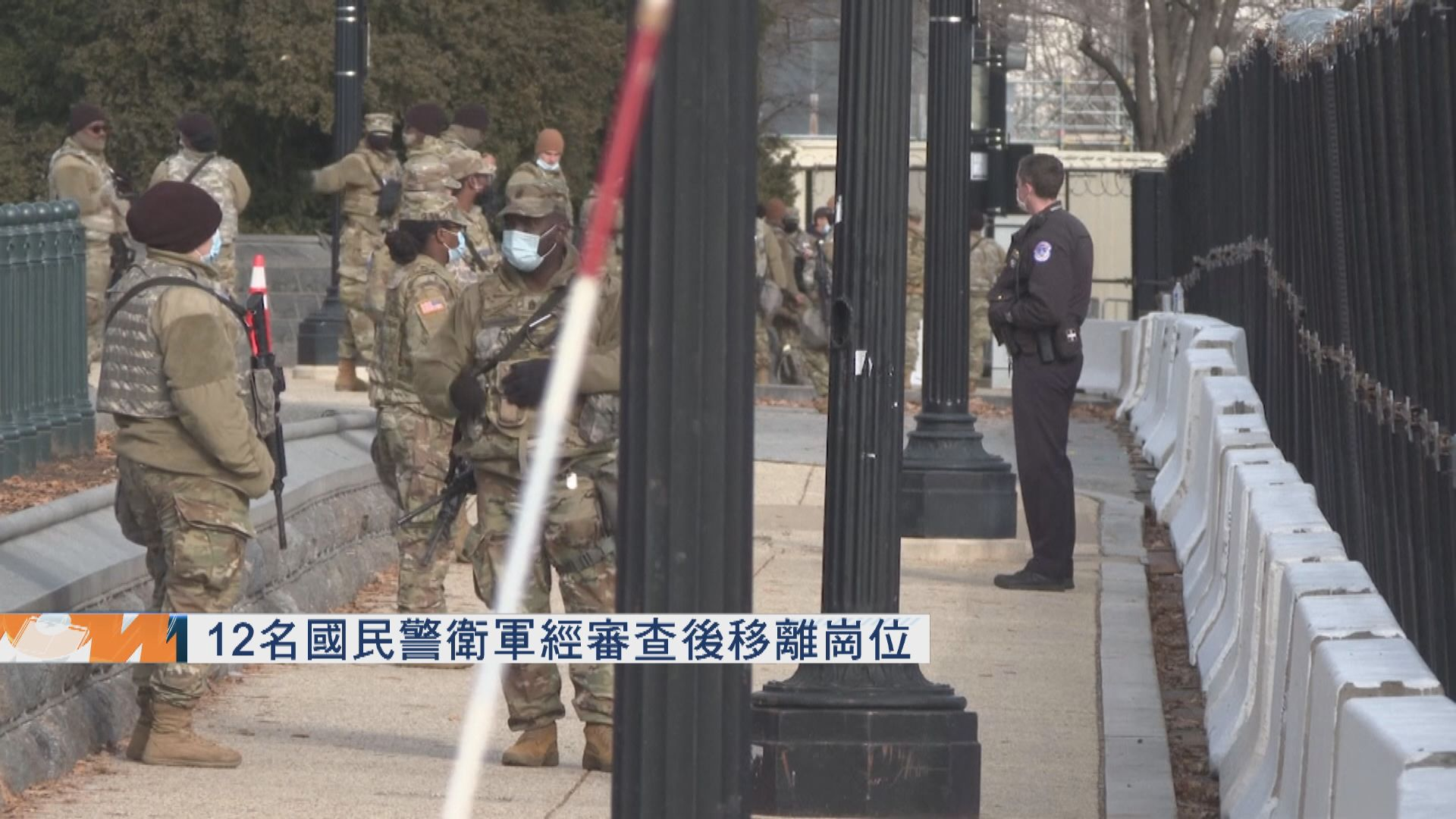 12名國民警衛軍經審查後移離崗位