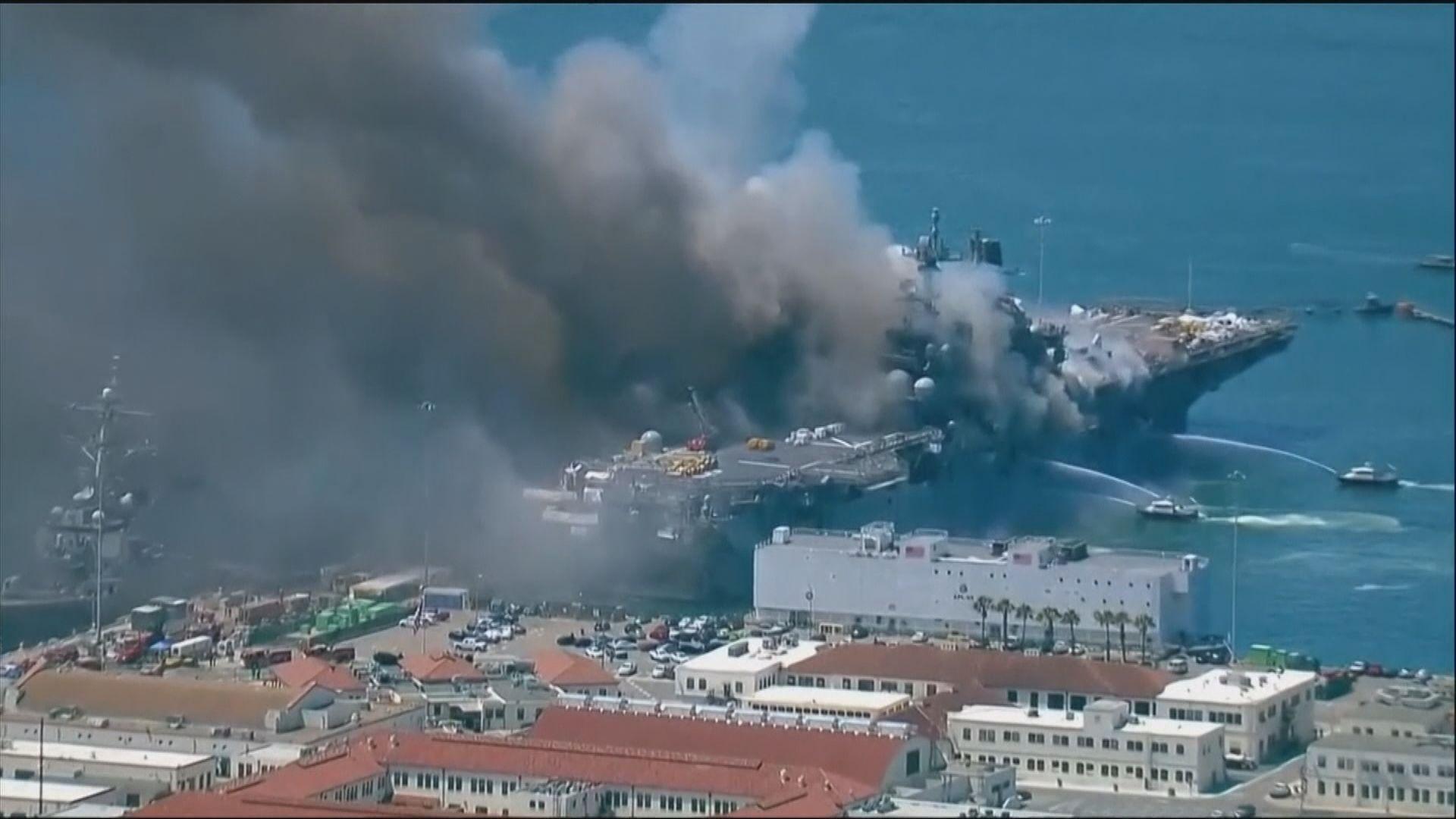 美軍一艘兩棲攻擊艦爆炸起火 至少21傷
