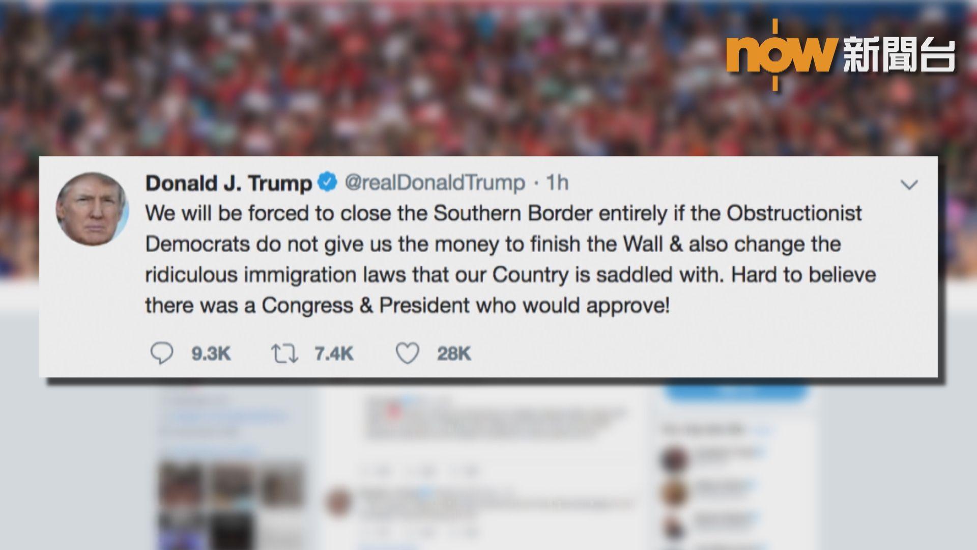 特朗普威脅關閉美墨邊境 墨西哥拒表態