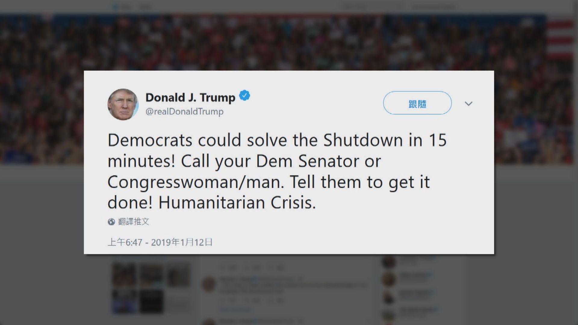 特朗普促民主黨人致力結束政府停擺