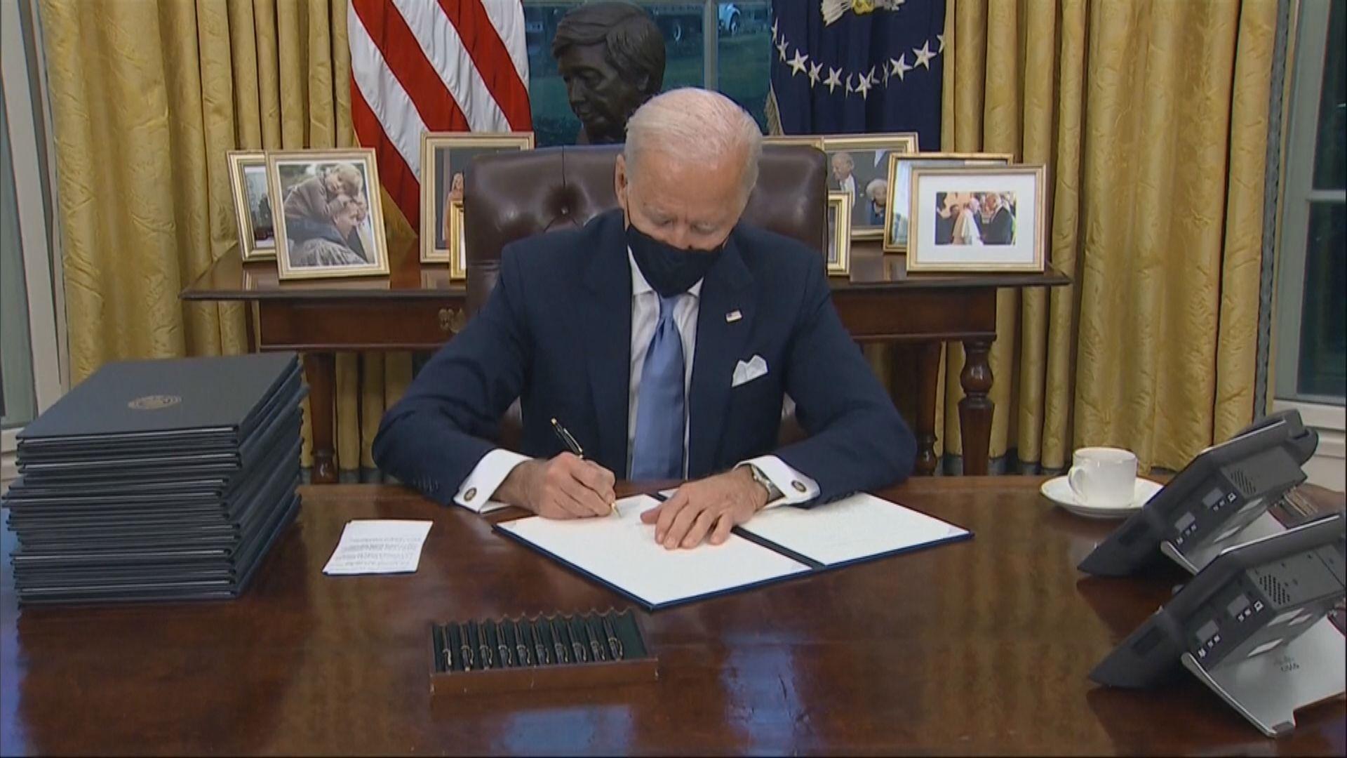 拜登簽署行政命令 推翻特朗普多項政策